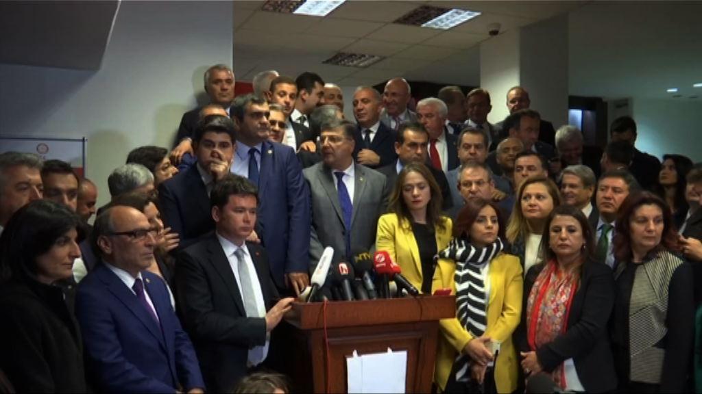 土耳其反對黨正式要求作廢公投