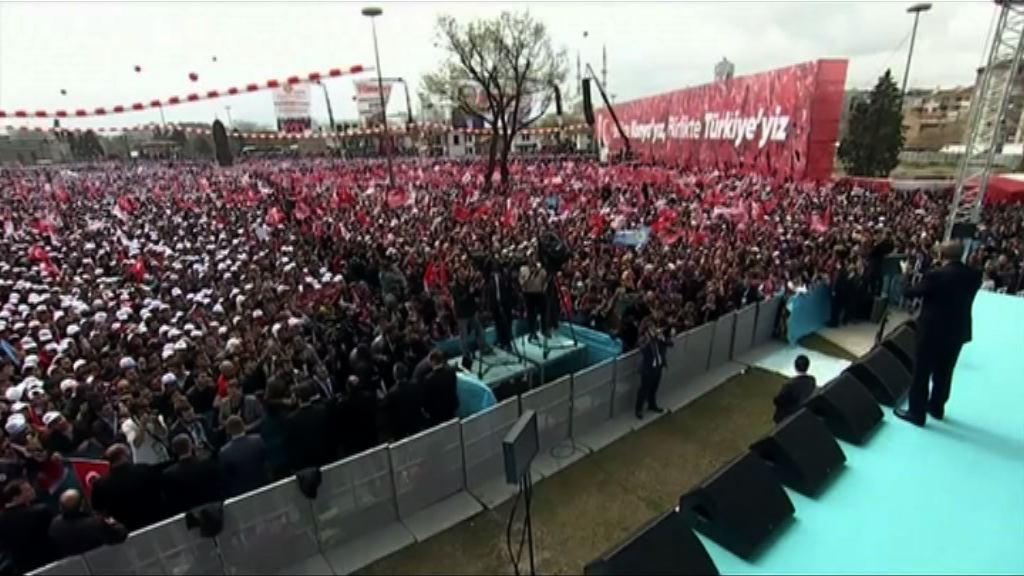 土耳其周日修憲公投 支持反對勢均力敵