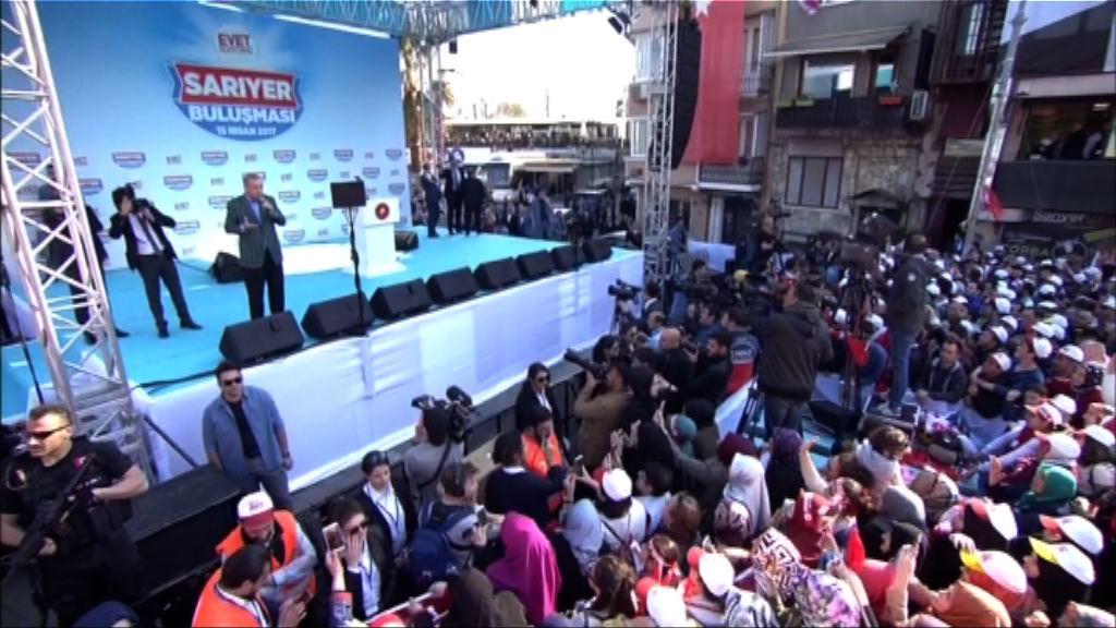 土耳其修憲公投前夕 正反雙方盡力拉票