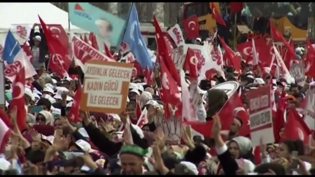 土耳其修憲公投周日舉行