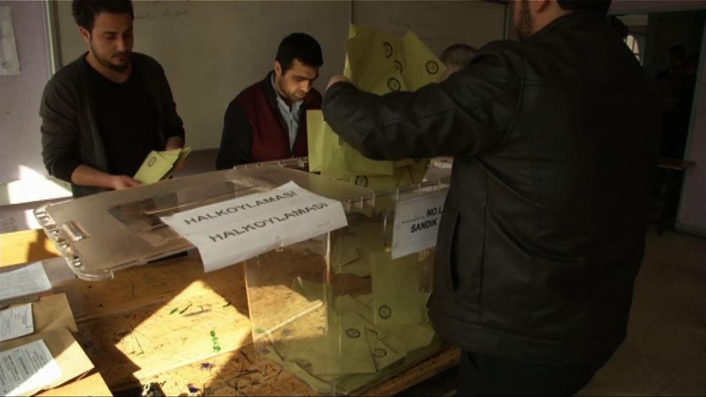 土耳其修憲公投結束