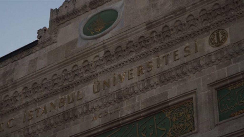 土耳其政府暫時禁止學者離境