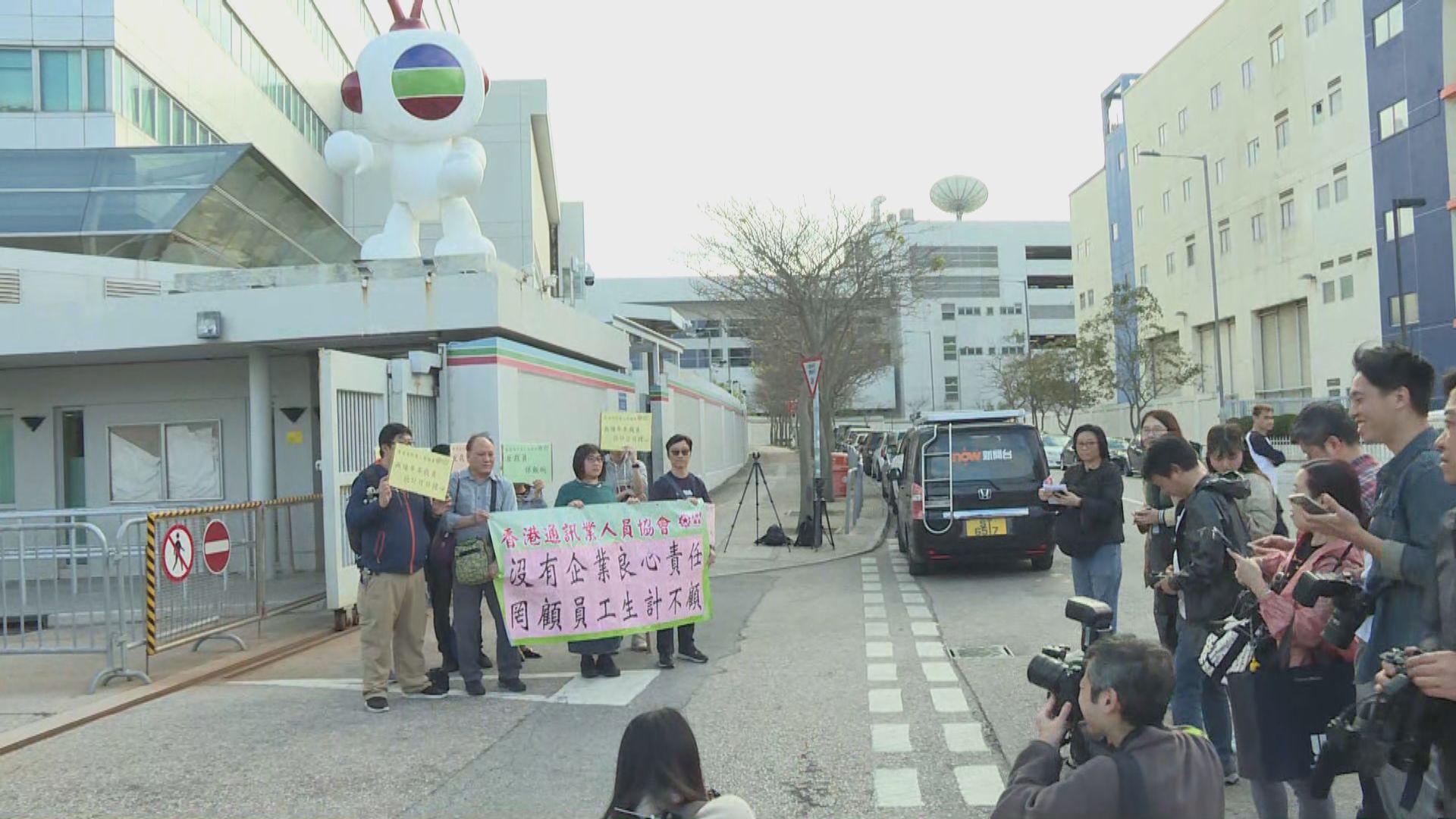 通訊業人員協會到電視廣播城抗議裁員