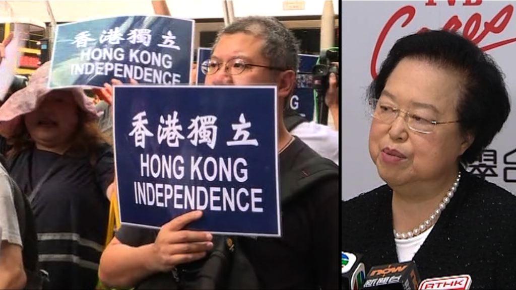 譚惠珠:香港需以現行法例保障國家安全