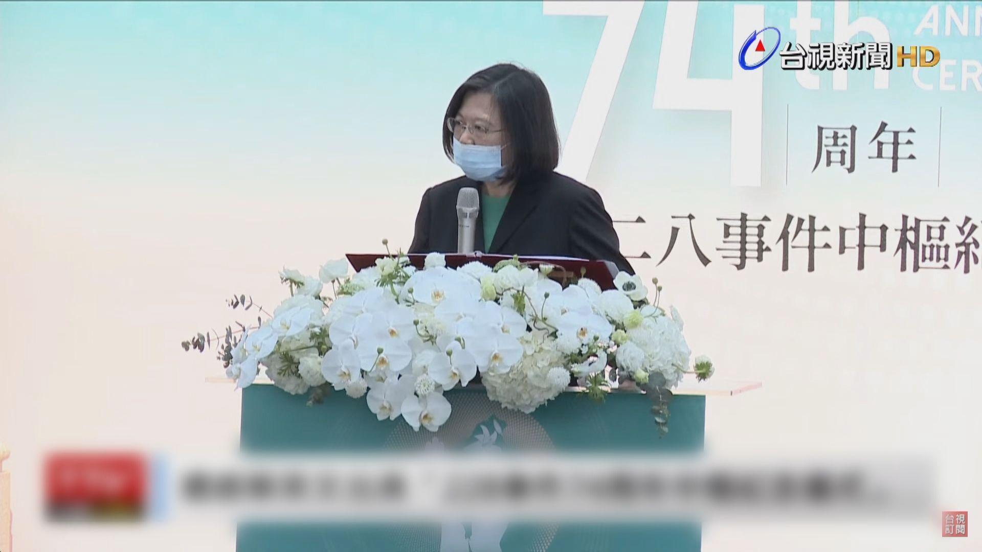 蔡英文南下高雄出席228事件紀念活動