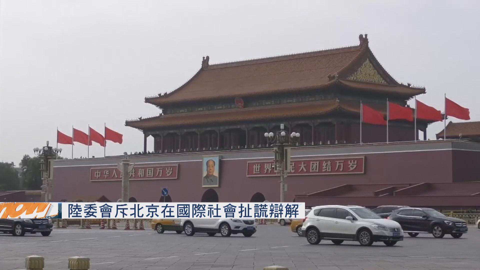陸委會斥北京在國際社會就六四扯謊辯解