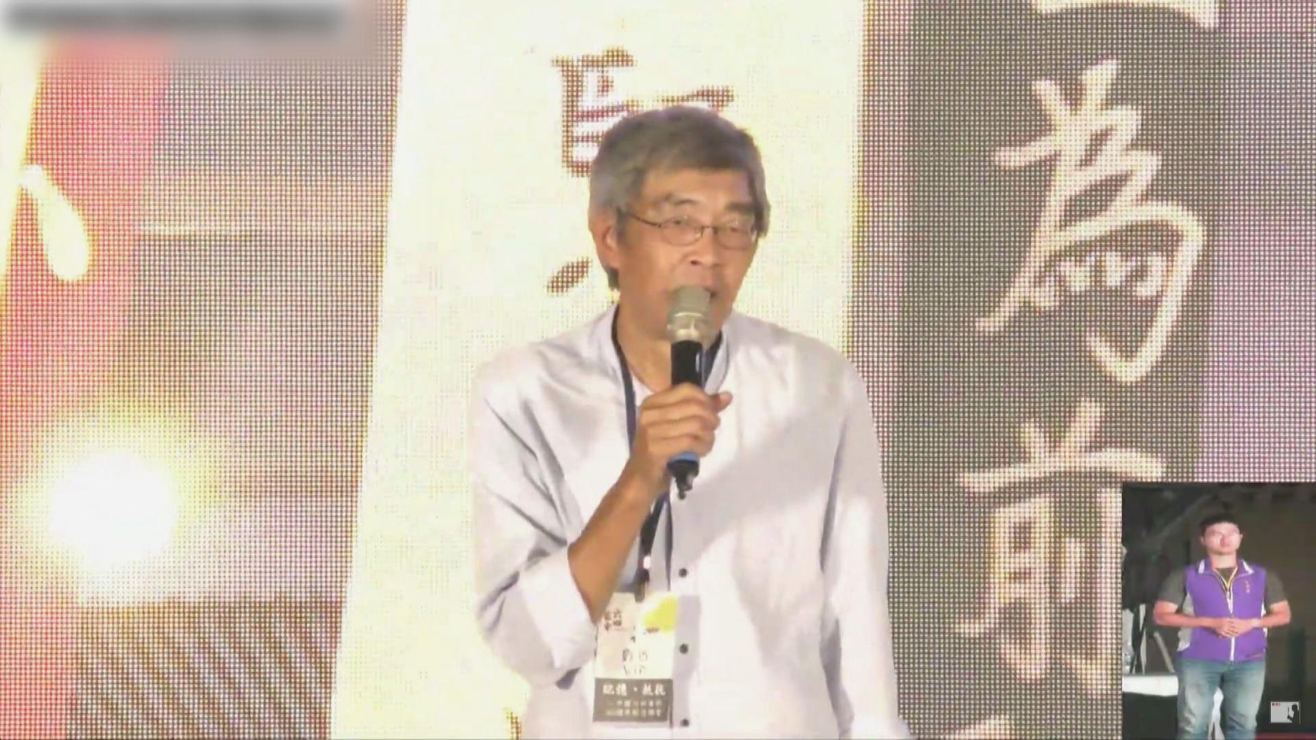 【六四三十】台北舉行紀念晚會 林榮基出席