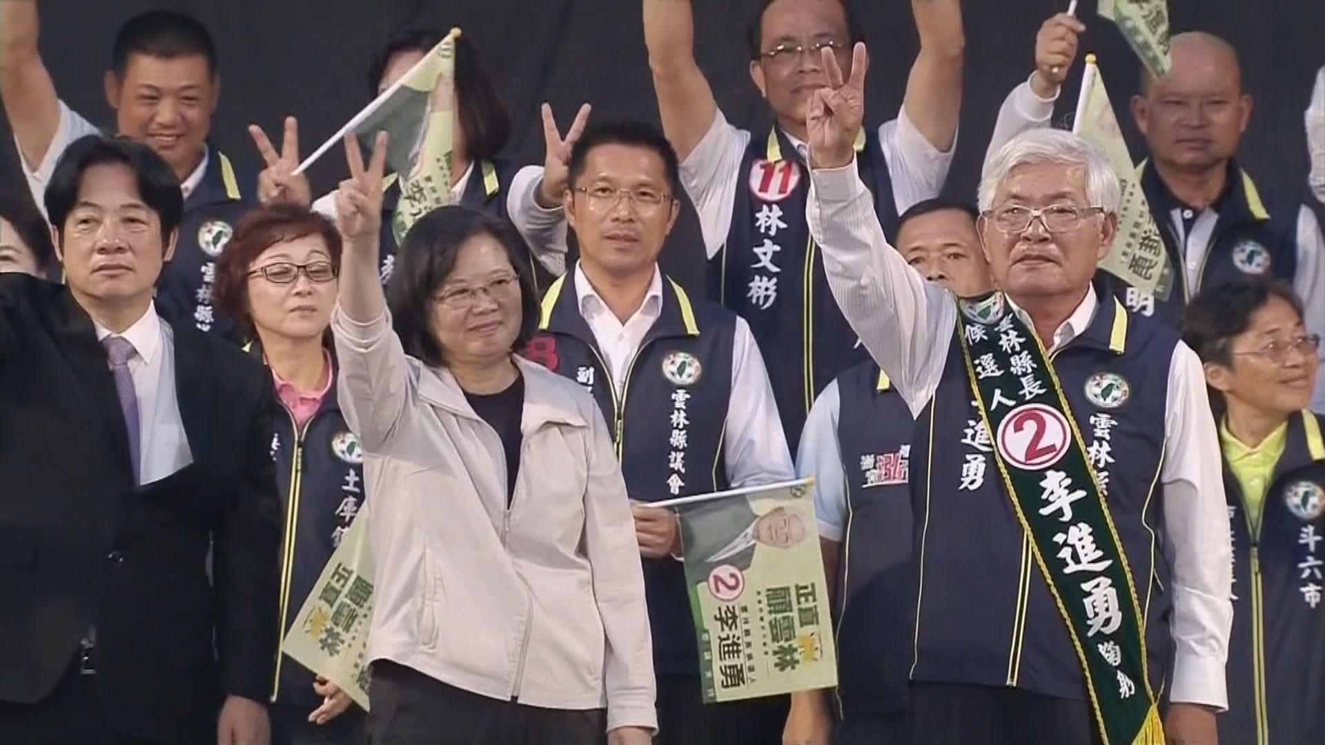 台灣九合一選舉 藍綠陣營攻守角色互換