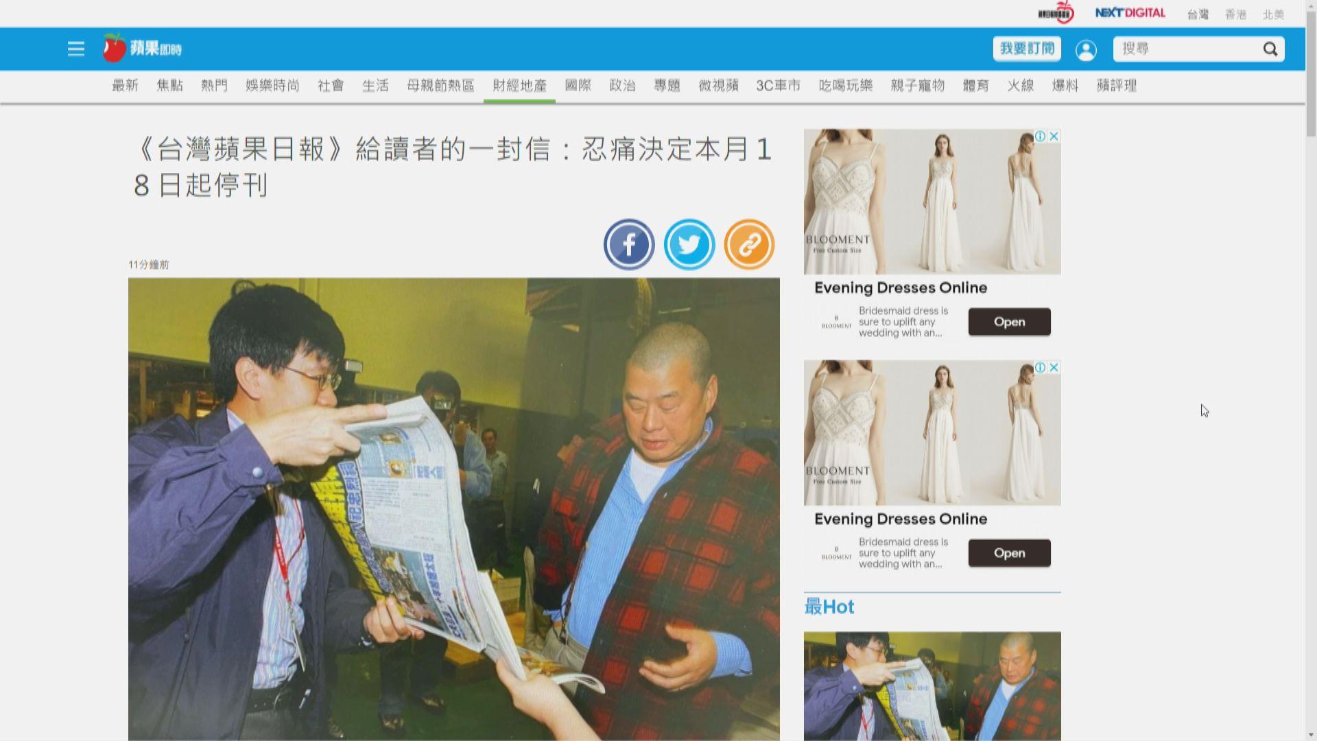 台灣蘋果日報下周二起停刊