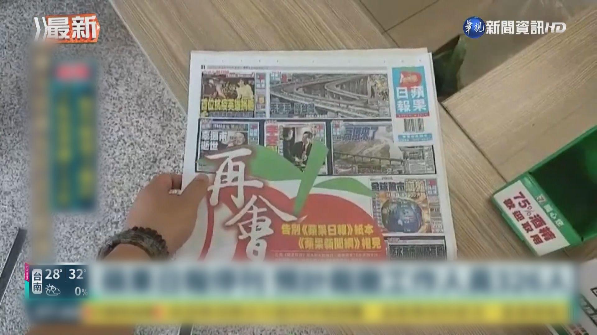 台灣蘋果日報發行最後一版紙本報紙