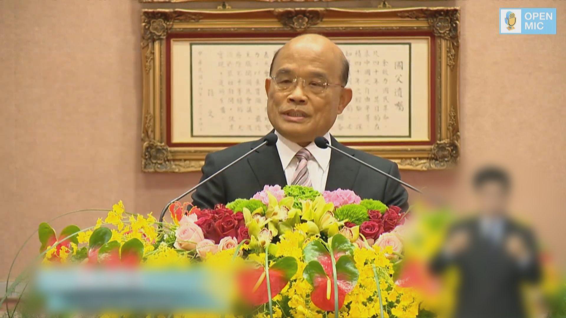 蘇貞昌宣誓就任行政院長