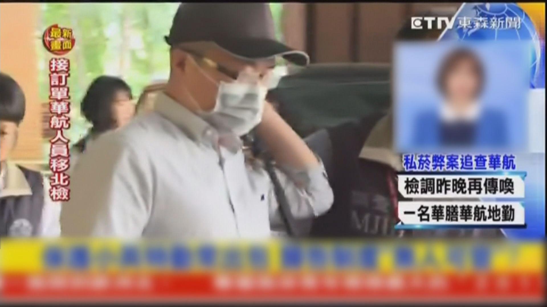 台灣走私免稅煙案 華航一員工被偵訊
