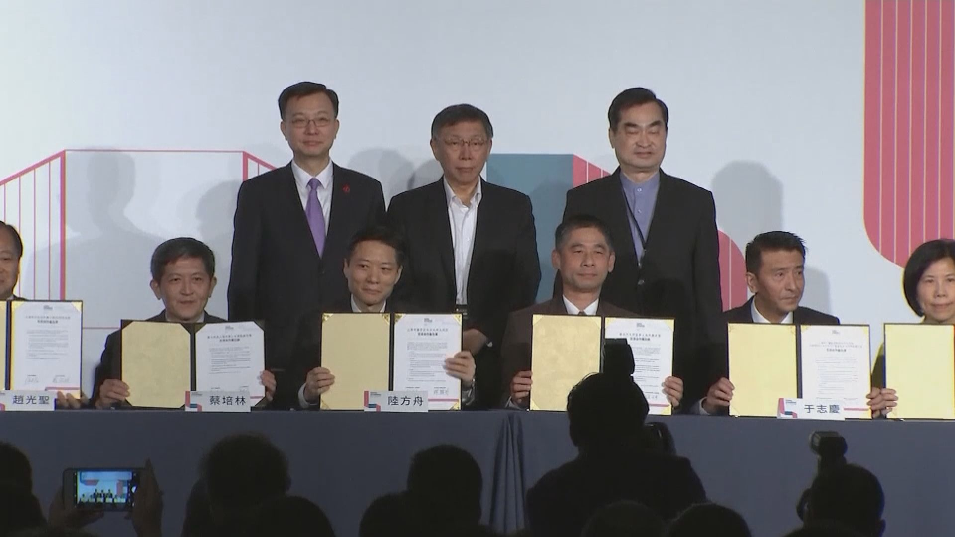 台北上海雙城論壇舉行 雙方簽署合作備忘錄