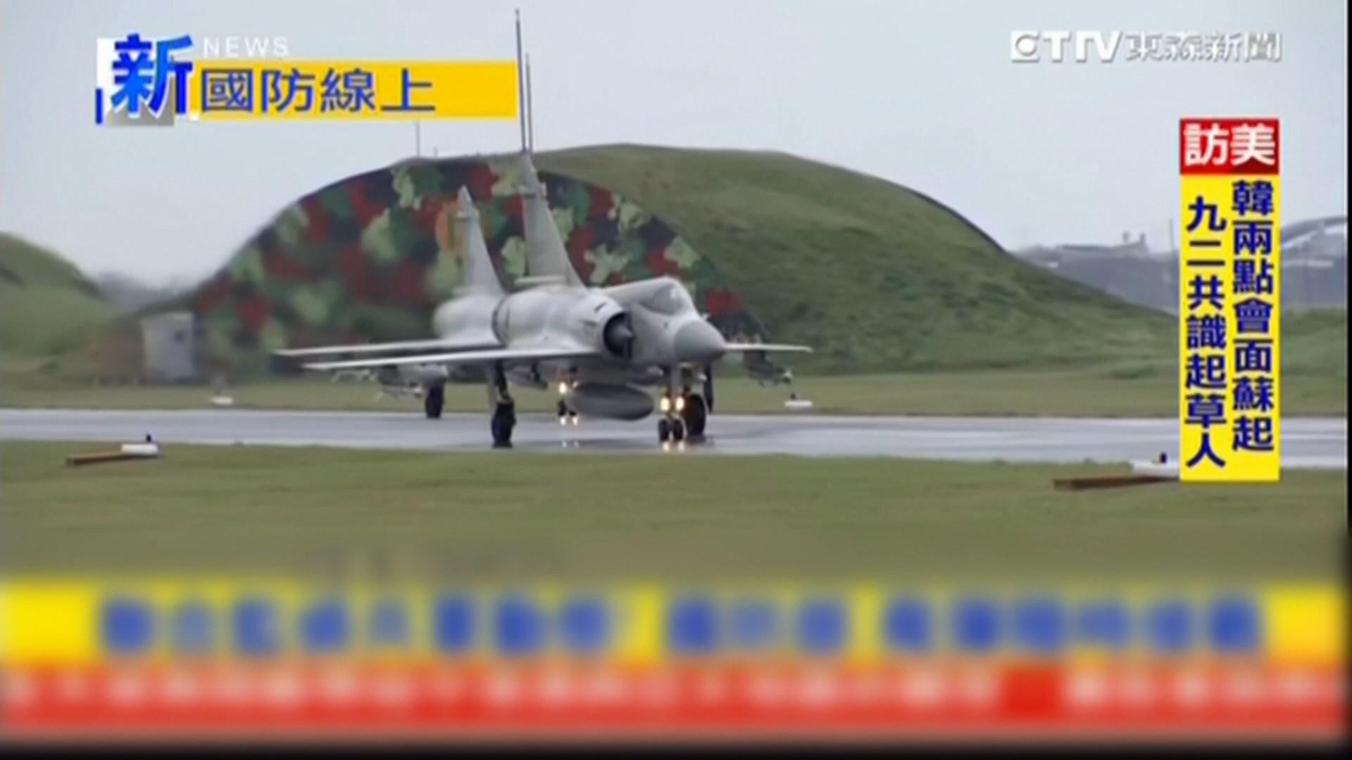台灣指飛彈候命應付越過海峽中線的解放軍