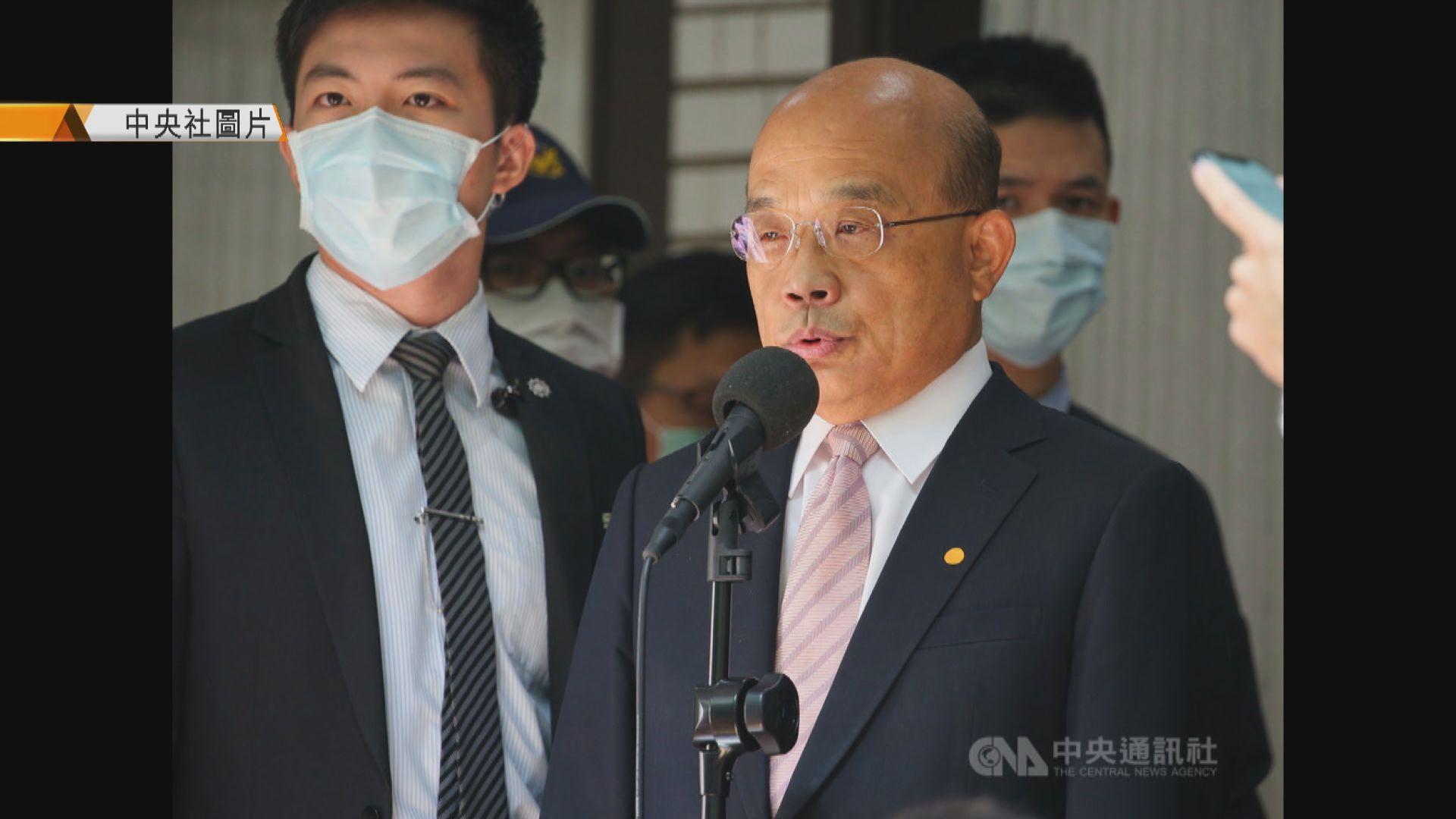 蘇貞昌:台灣看到香港的變化更應警惕