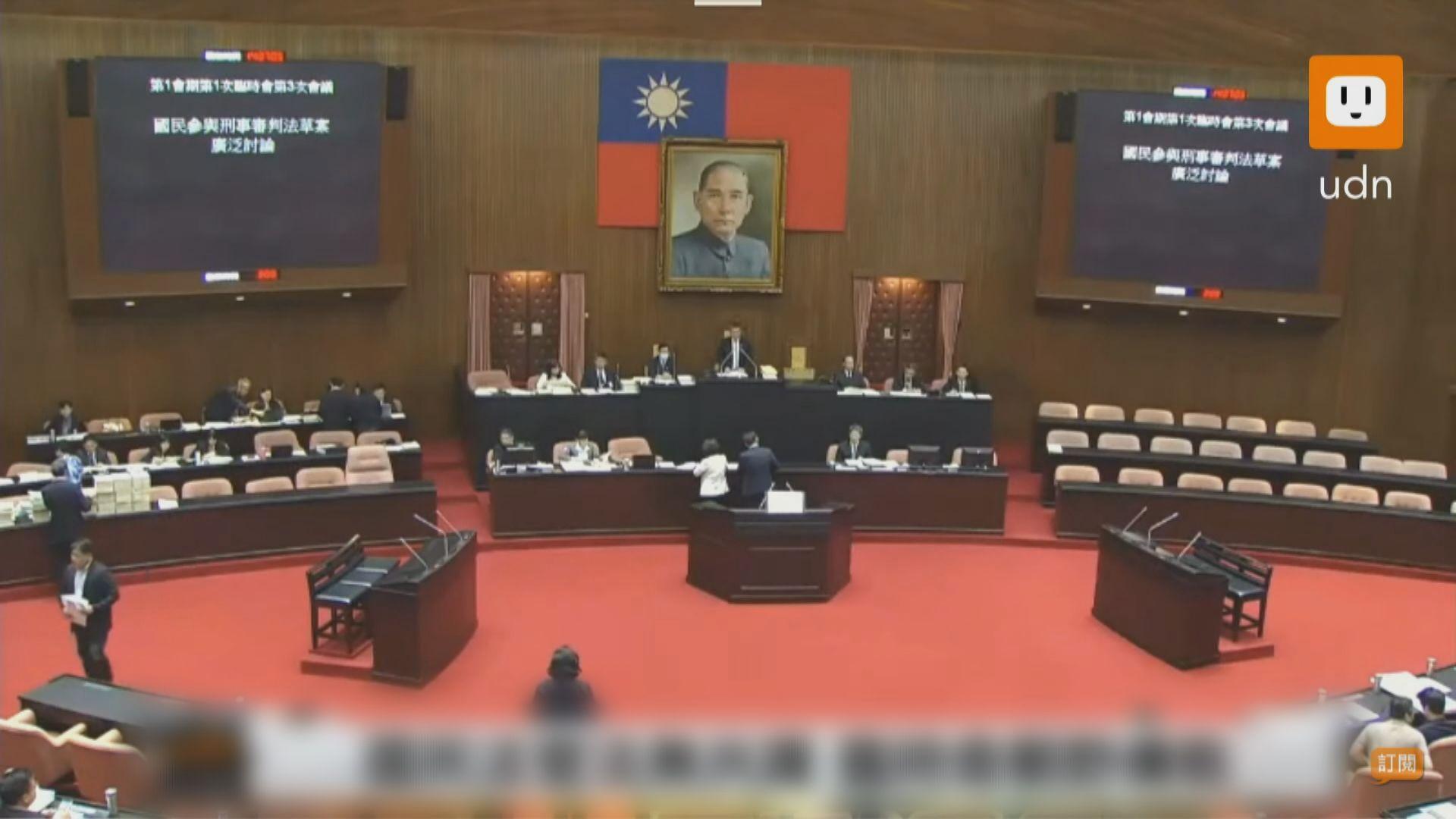 台灣立法院審議民眾參與刑事案件審判草案