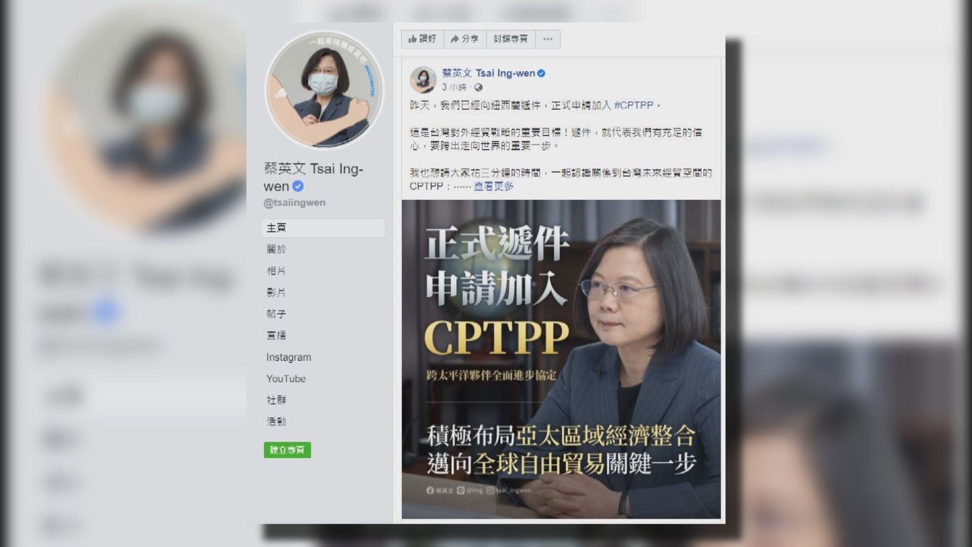 台灣申請加入CPTPP 北京冀有關國家不為台獨行徑提供便利