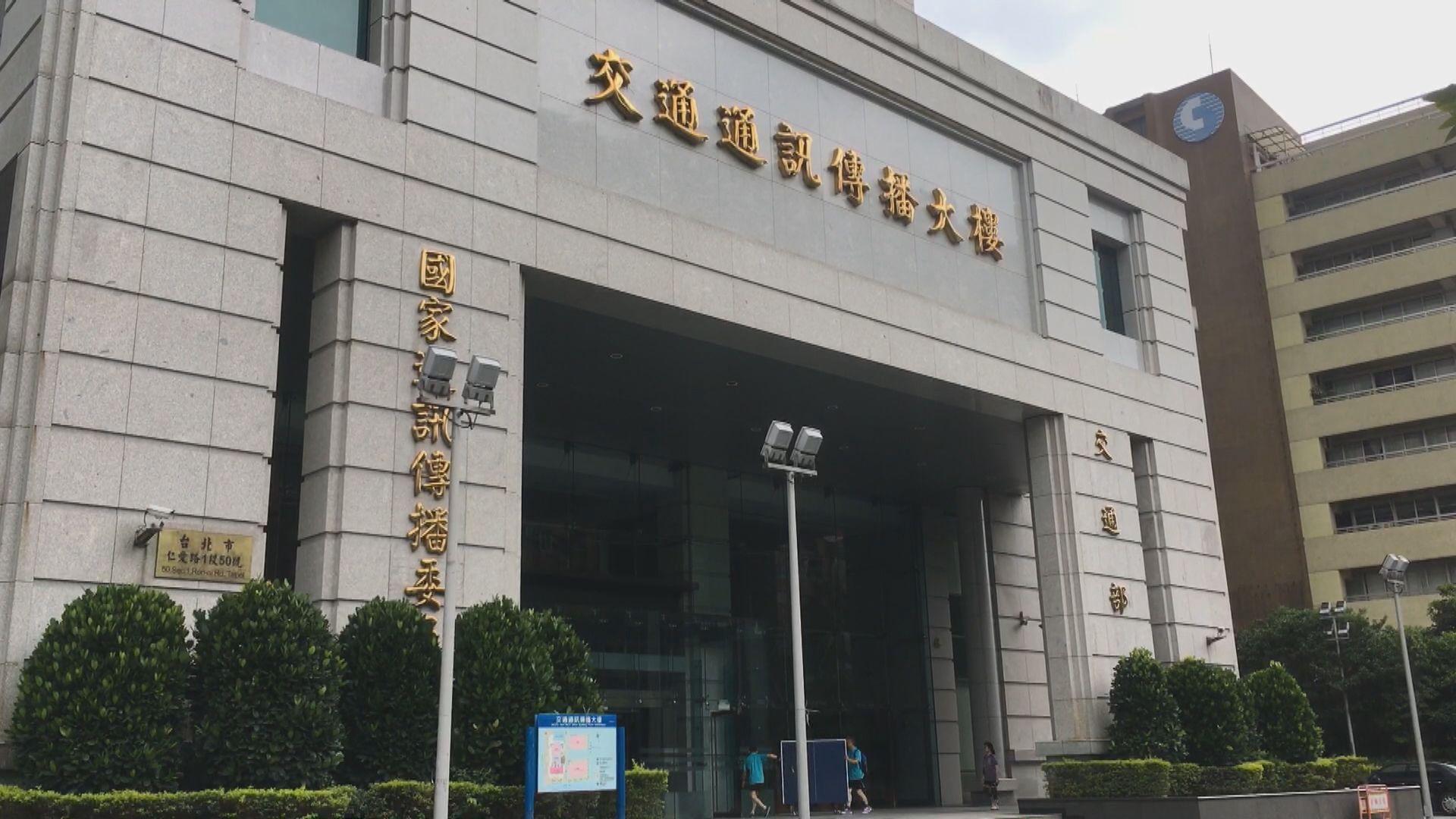 台灣NCC約談中視中天主管