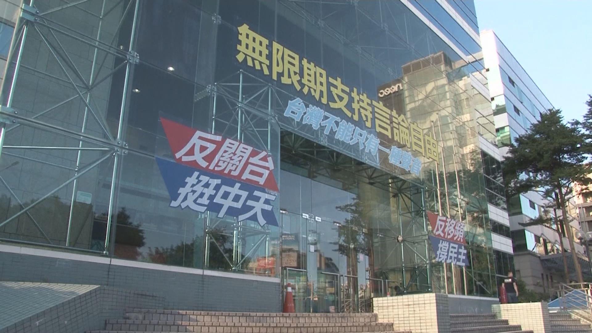 中天新聞批通訊傳播委員會否決定其續牌申請是政治判決