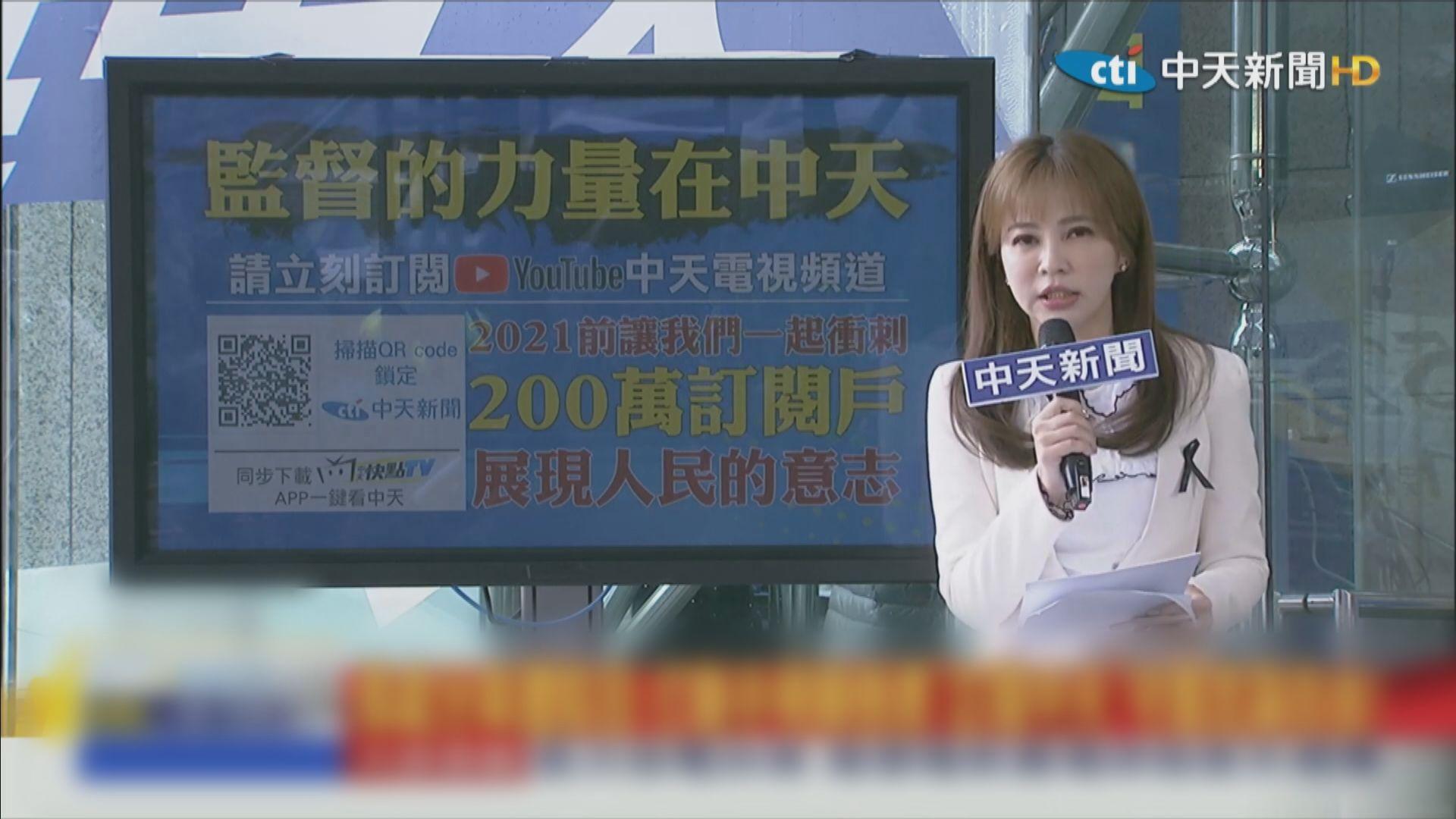 中天新聞台午夜起停播 轉戰網絡