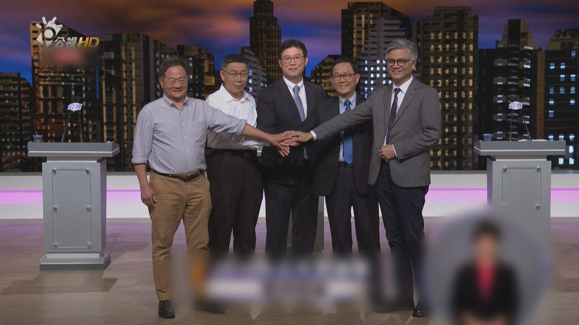 五名台北市長選舉候選人出席選舉辯論會