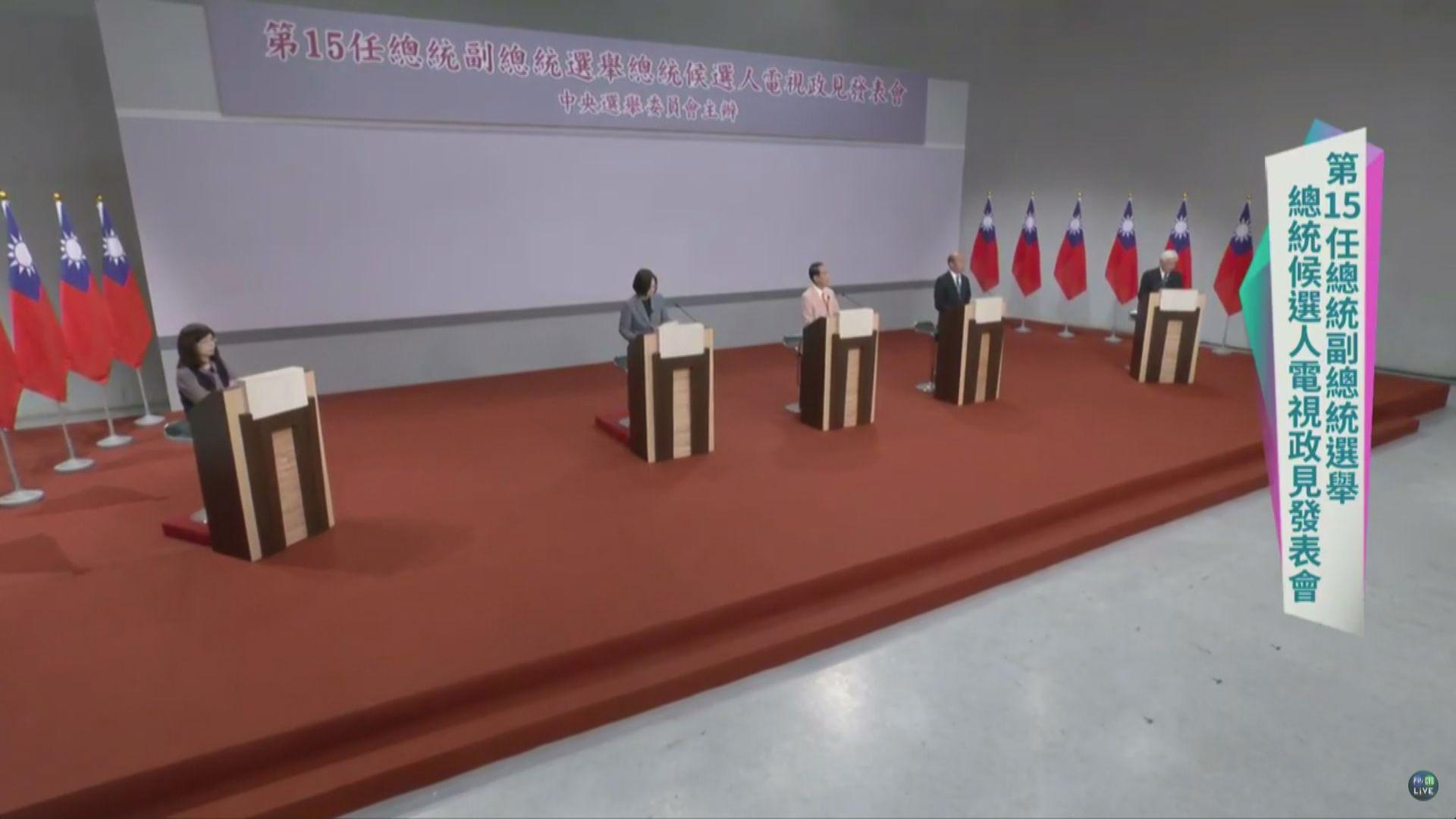 台灣舉行總統候選人政見發表會