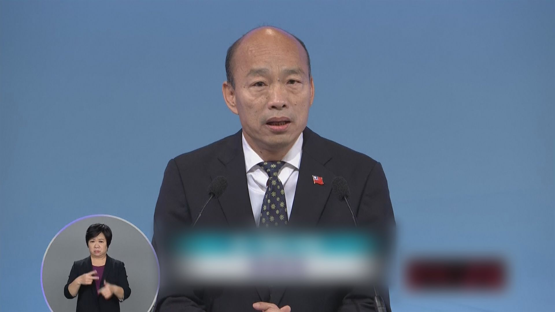 韓國瑜:蔡英文和民進黨是最大的賣台集團