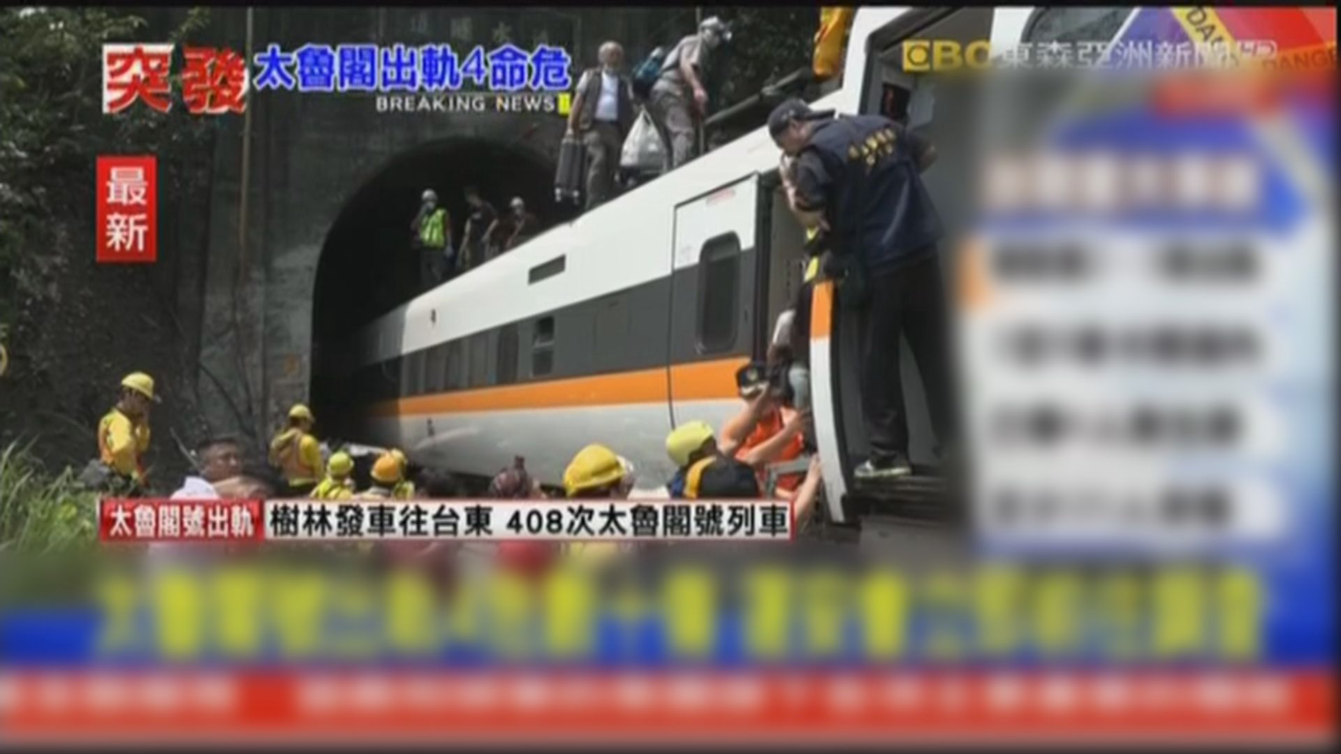 台鐵列車花蓮隧道出軌 4死27人傷