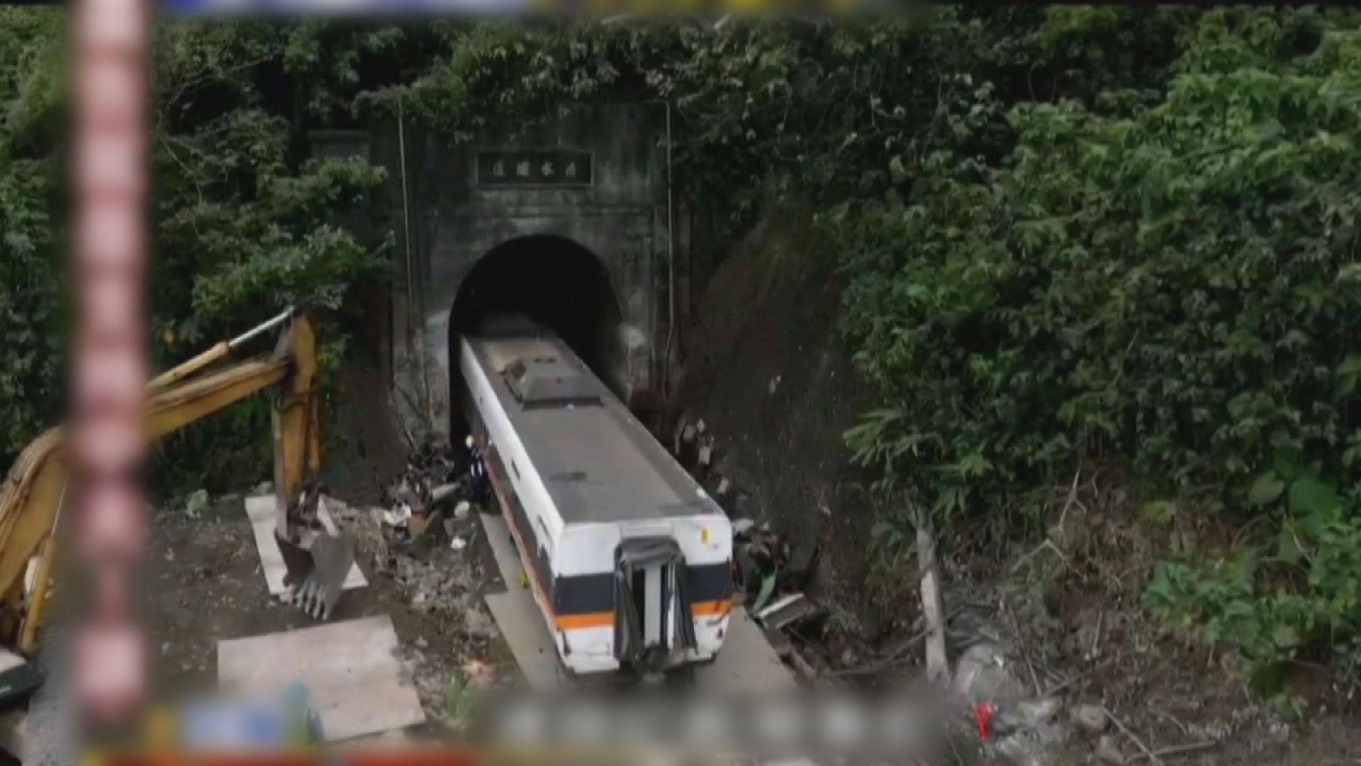 台鐵事故死亡人數修訂為50人 初步認為事發時僅七秒煞車不及