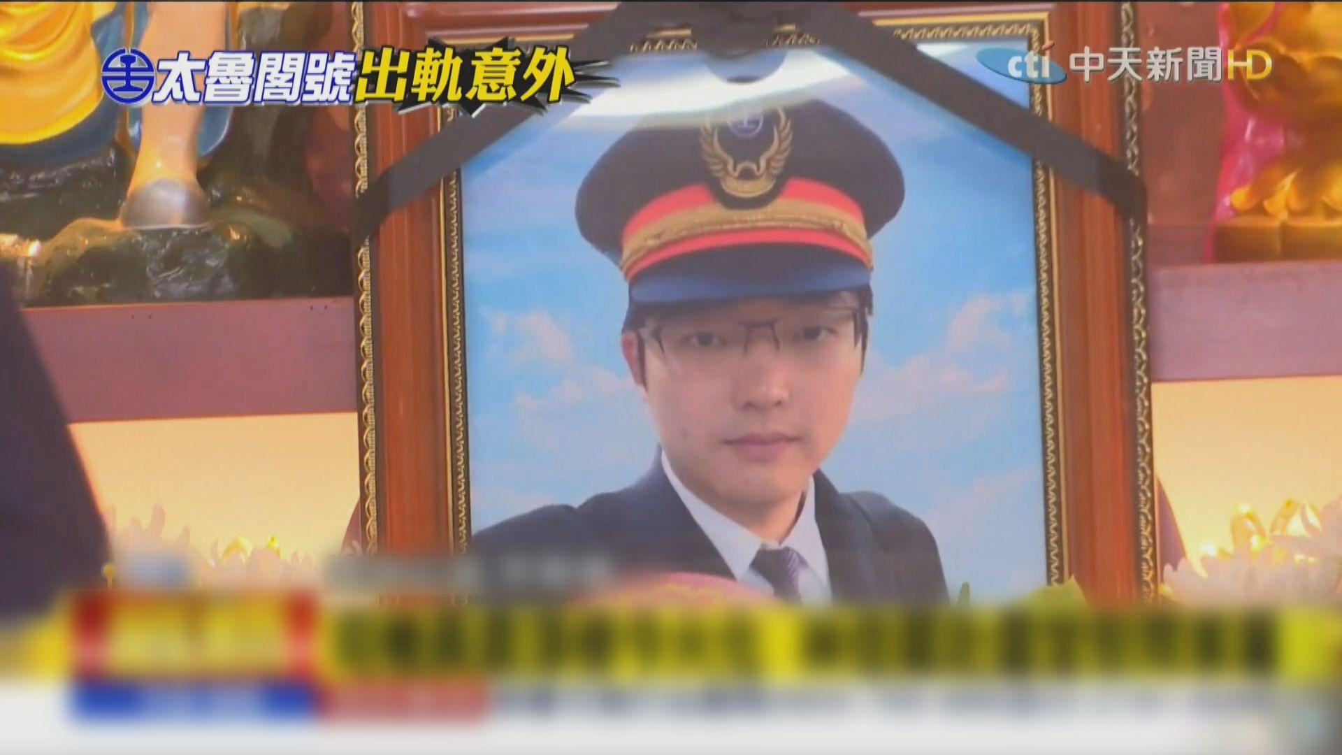 台鐵太魯閣號遇難列車司機遺體火化