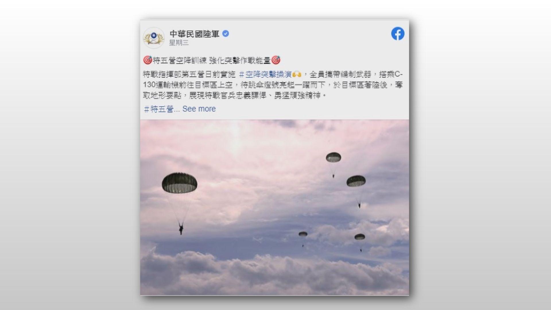 台軍模擬解放軍進行空降攻台演練