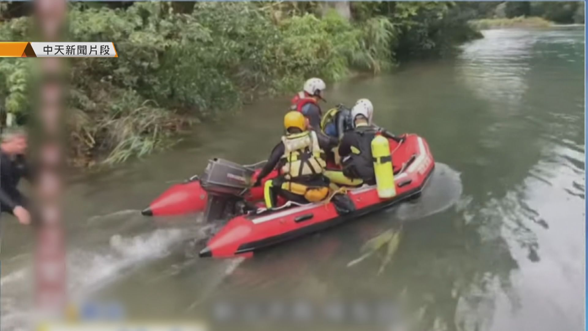 台救援人員擴大搜索虎豹潭兩名失蹤兒童