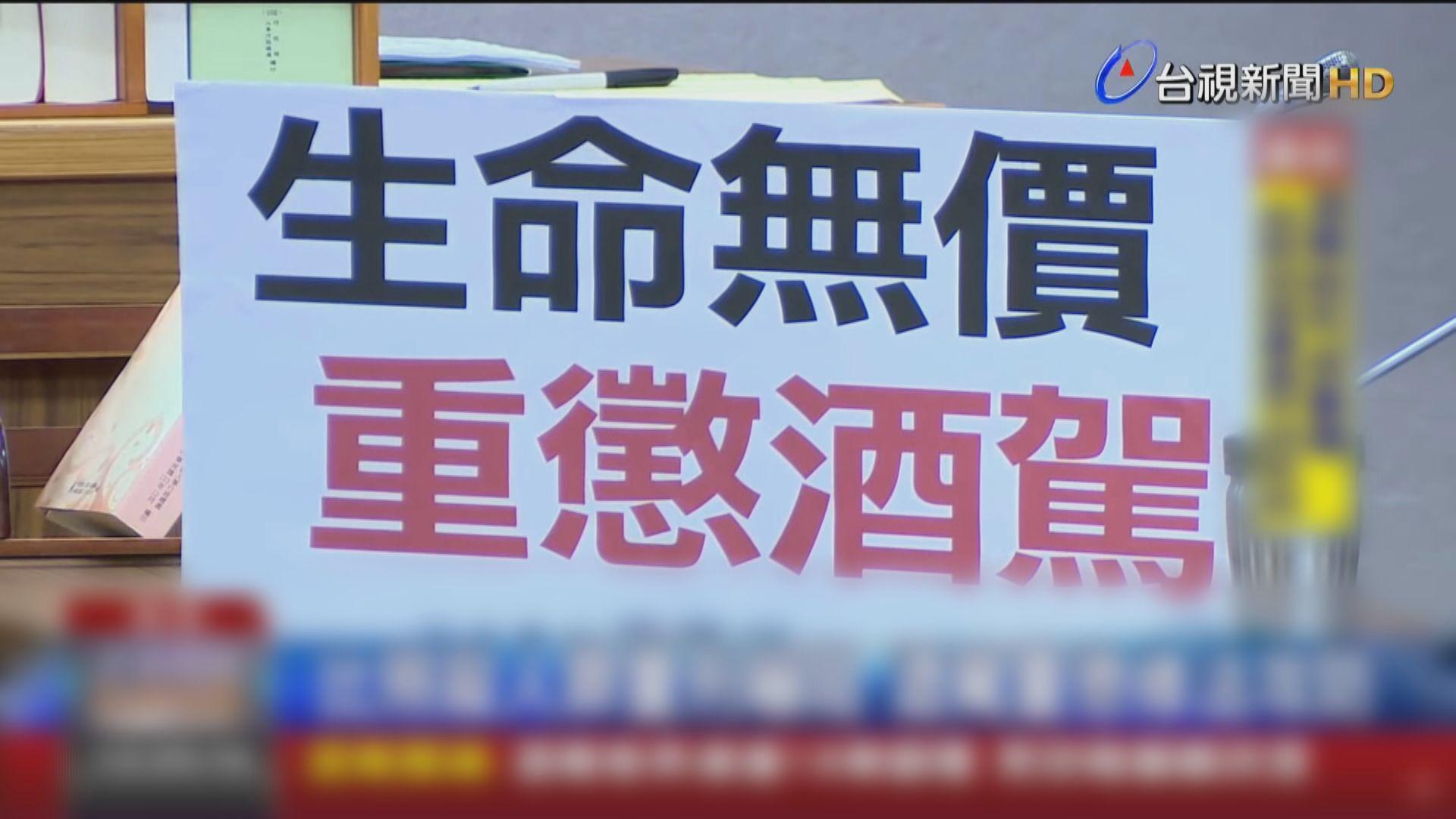 台灣行政院通過酒駕致死最高可判死刑