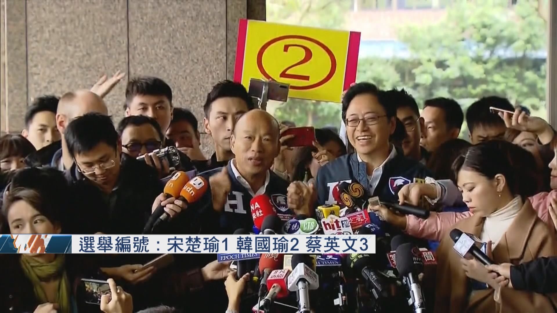 台灣明年大選 三位總統候選人經抽籤選出編號