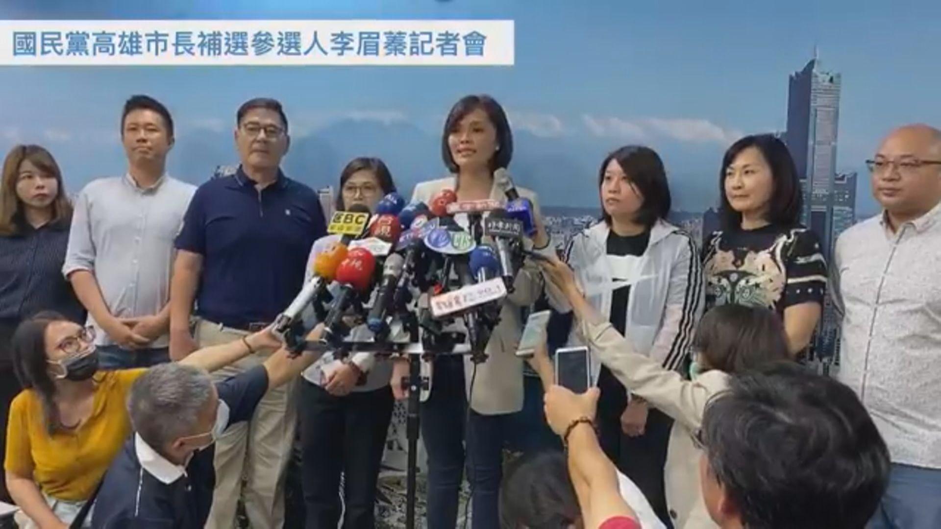 國民黨徵召李眉蓁參加高雄市長補選