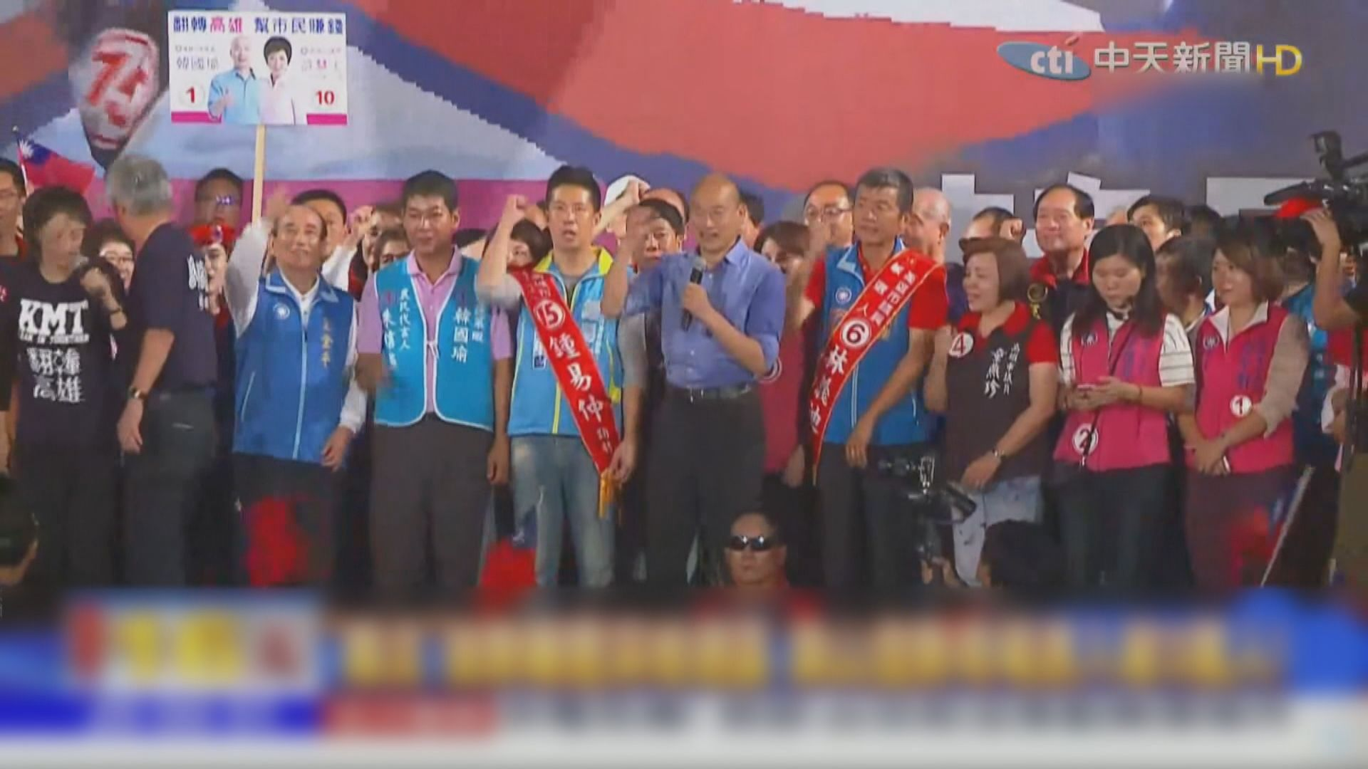 韓國瑜於高雄深綠陣地舉行造勢晚會