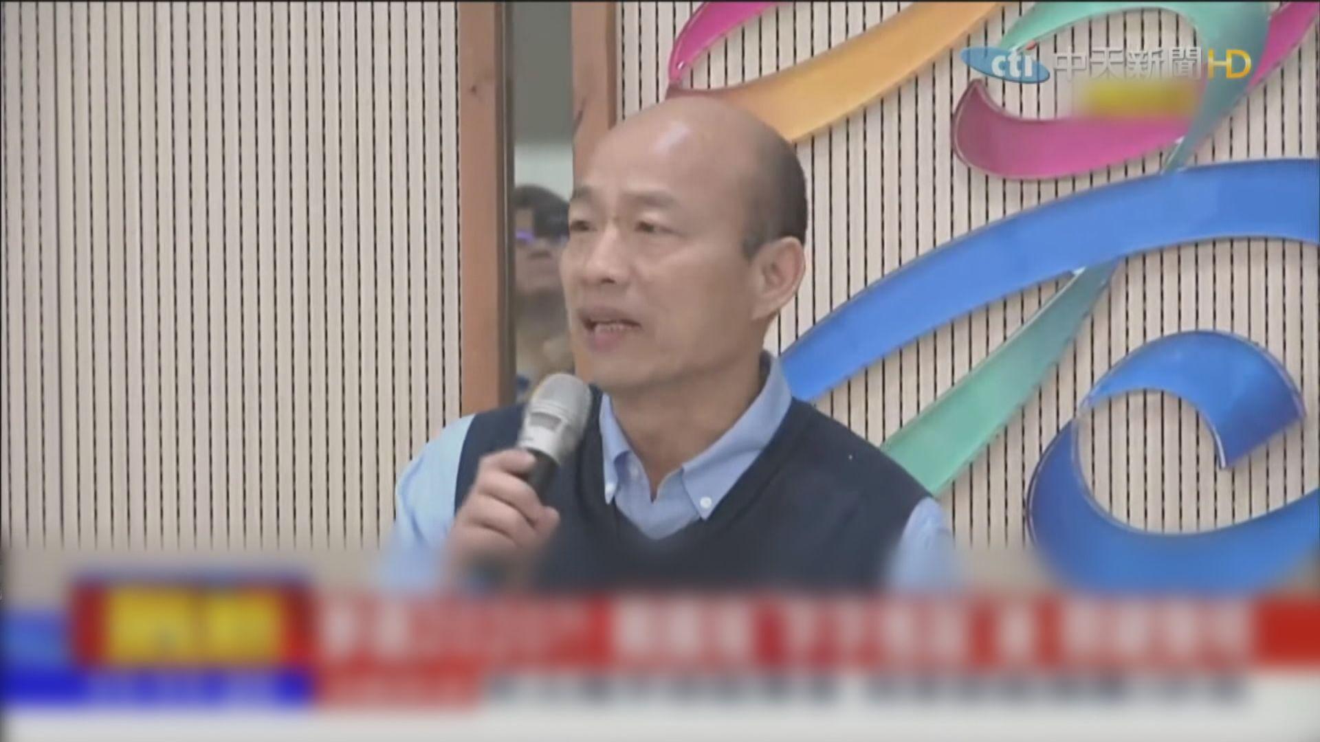 韓國瑜:此刻不參加國民黨總統選舉黨內初選