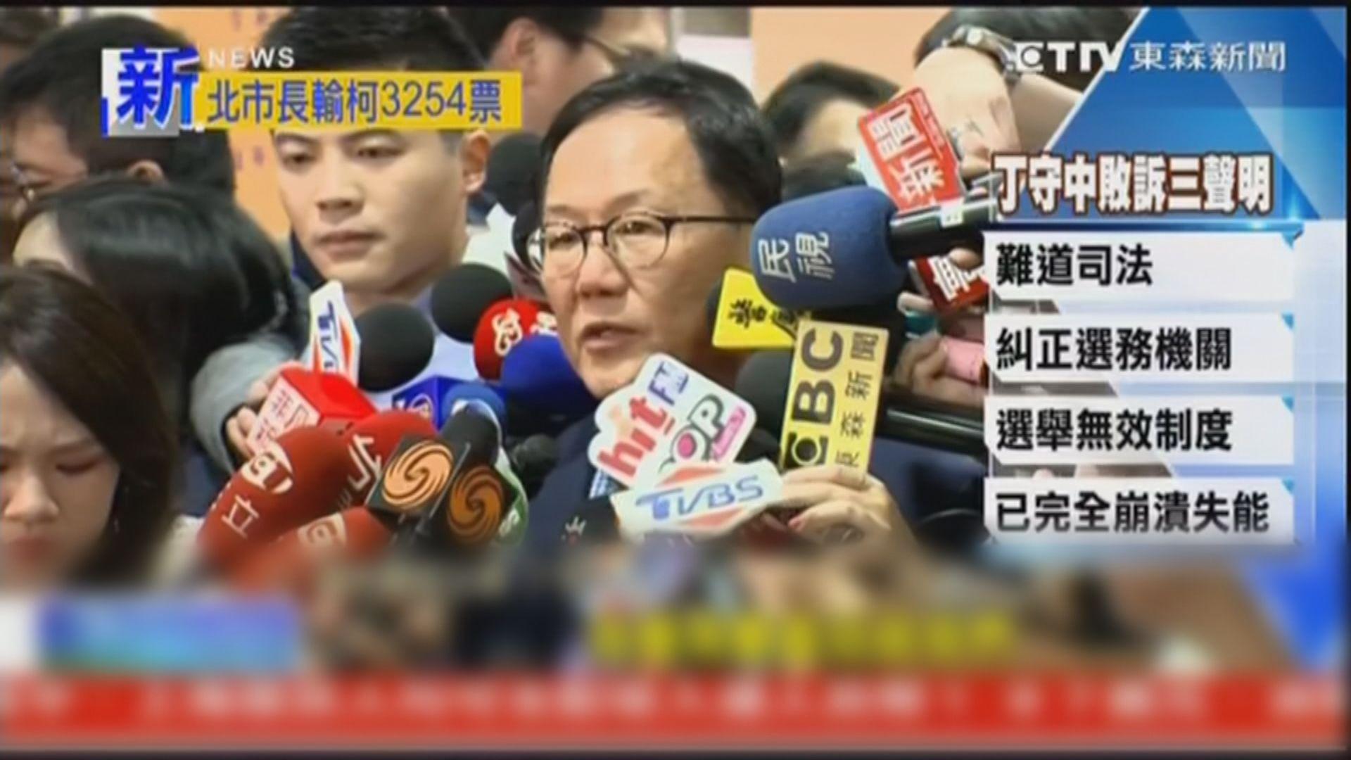 台北市長選舉裁定有效 丁守中考慮上訴
