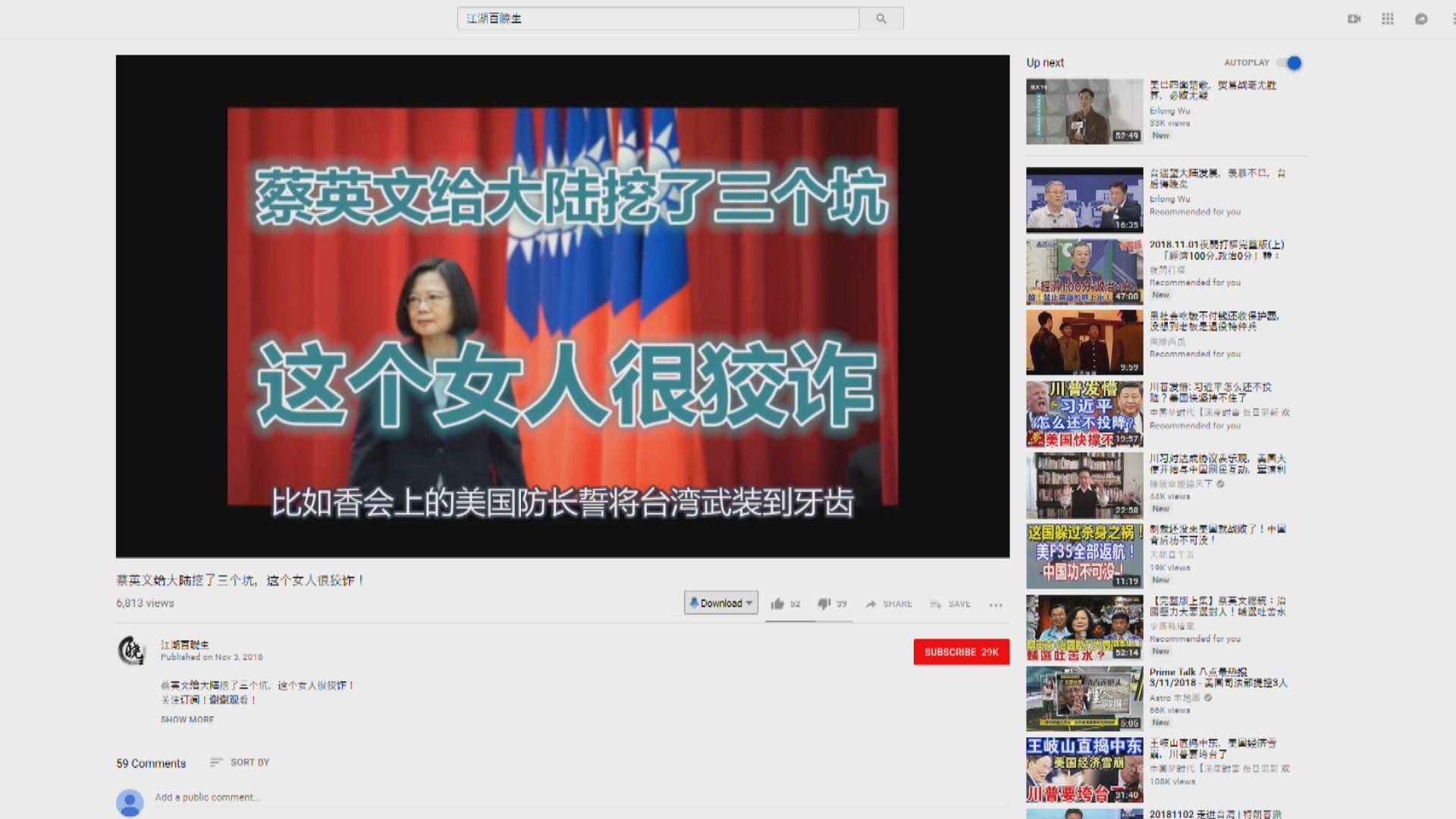 台指大陸網軍放假消息圖干預選舉