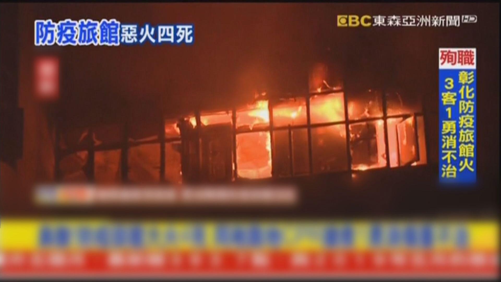 台灣彰化大樓火警四人死亡