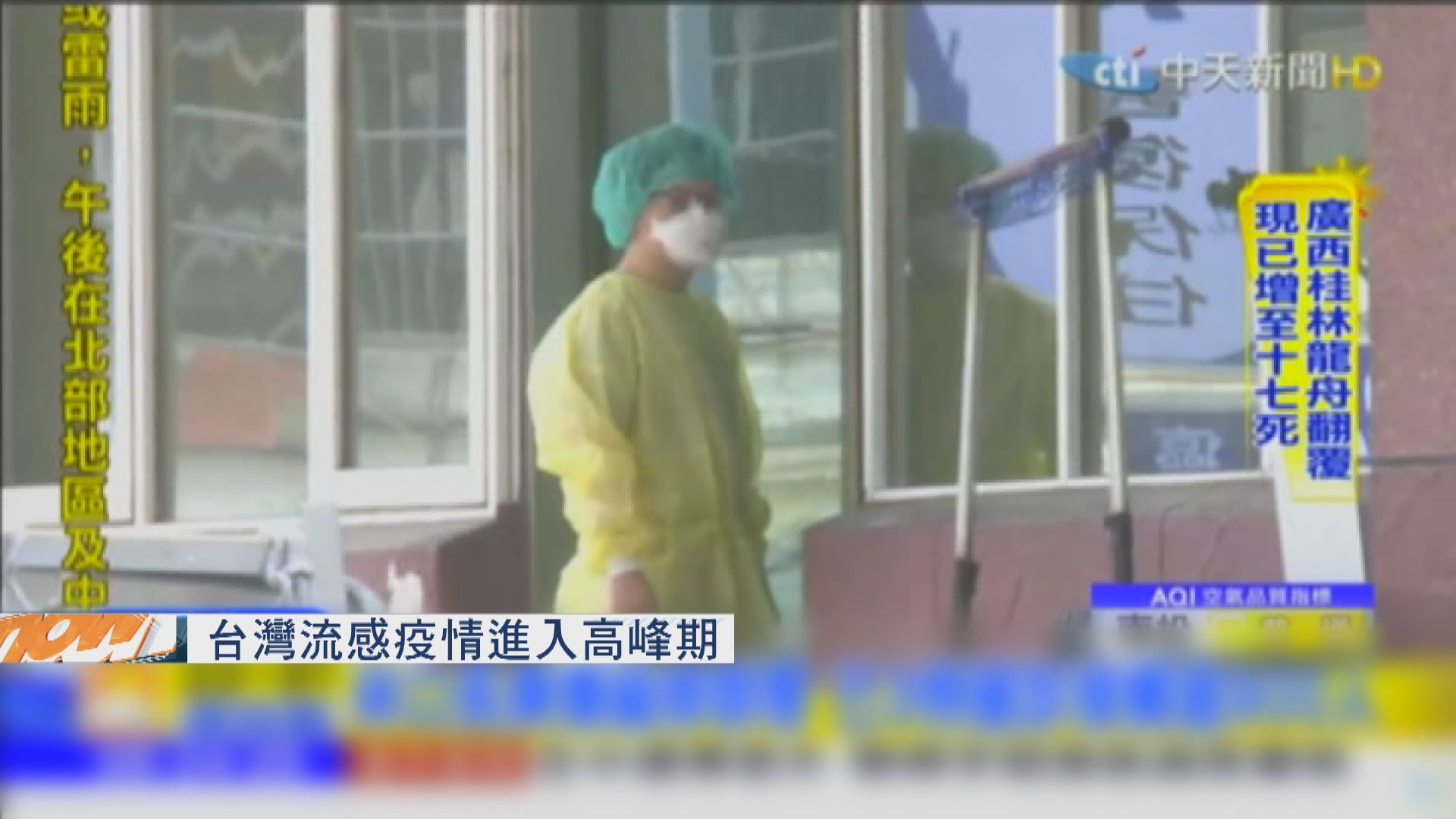 台灣流感疫情進入高峰期