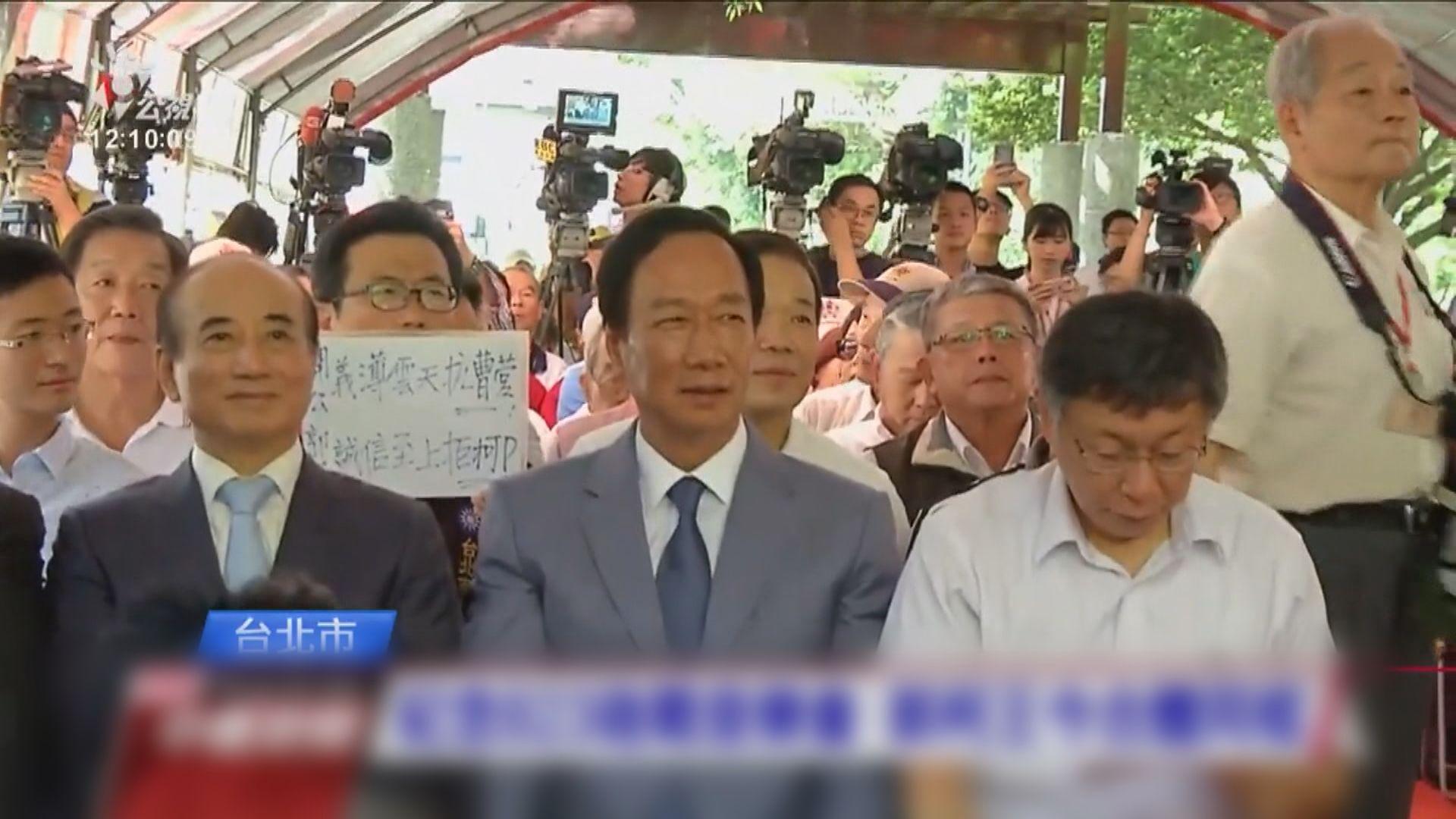 郭台銘:正在做一件翻轉中華民國命運的大事