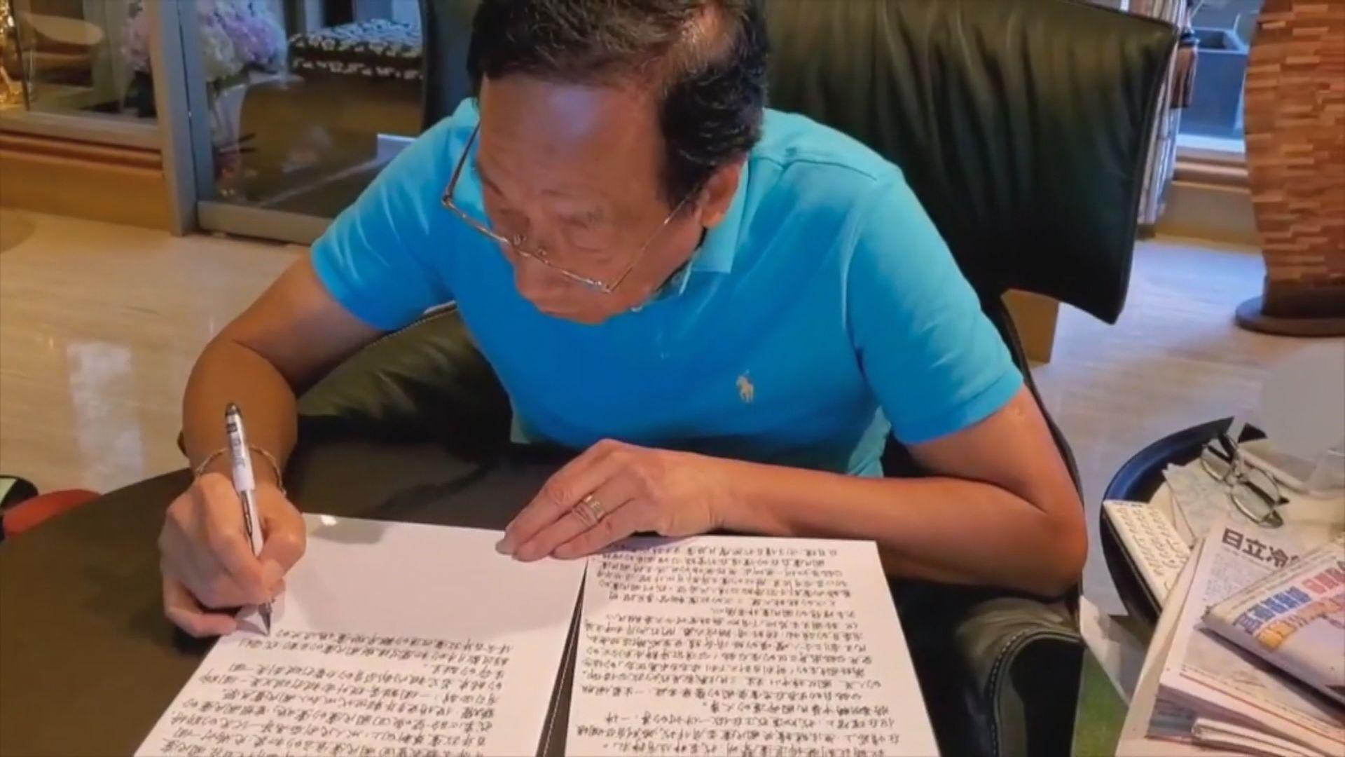 郭台銘辦公室澄清退黨與明年總統大選無關