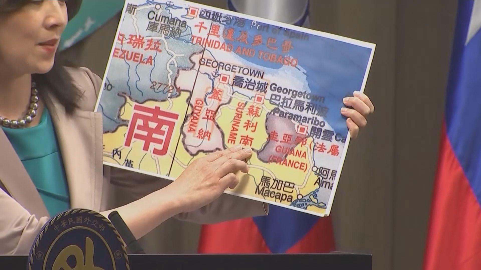圭亞那終止與台灣設辦公室協議 北京稱及時糾正錯誤