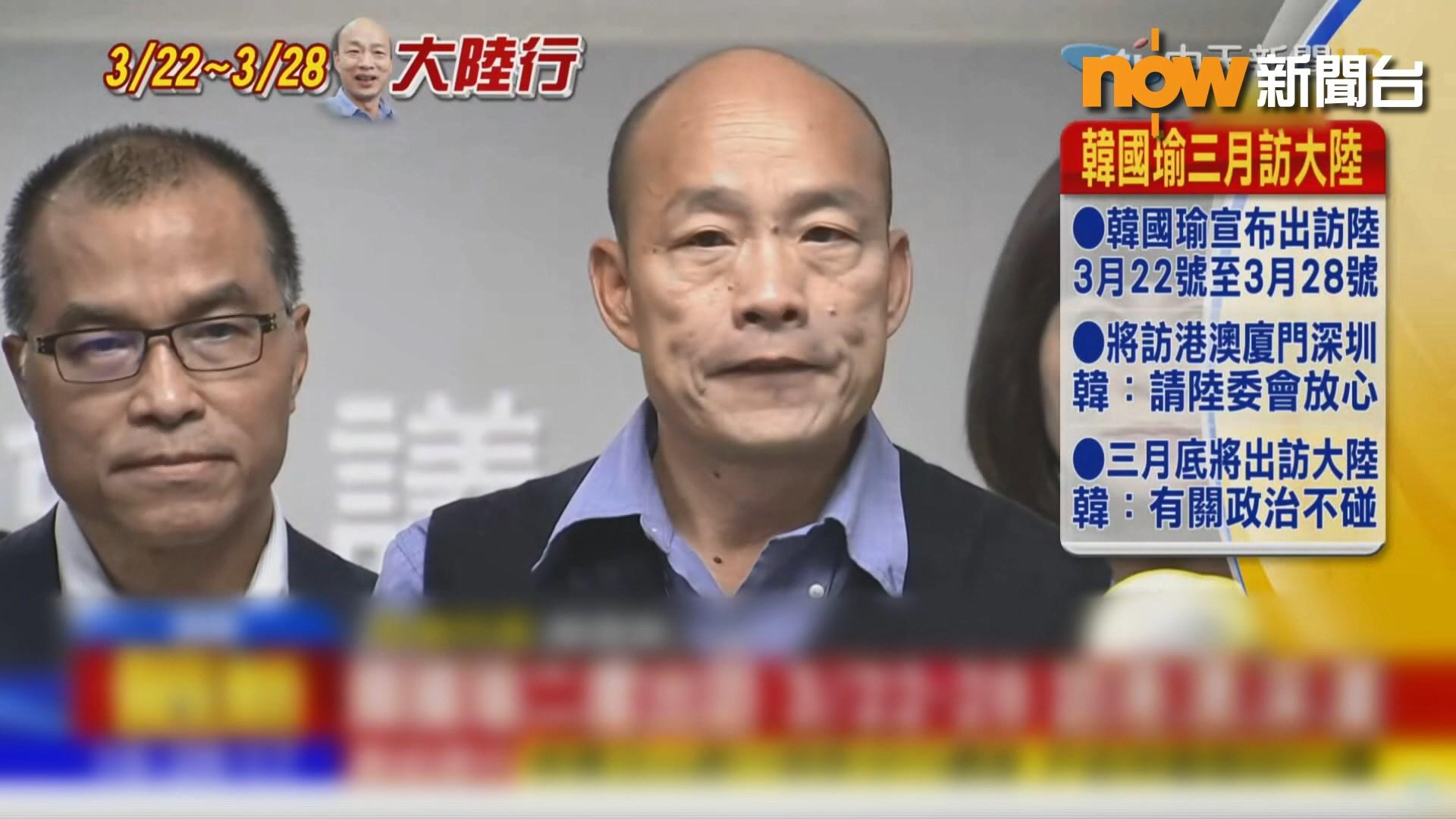 高雄市長韓國瑜月底訪問大陸尋找商機