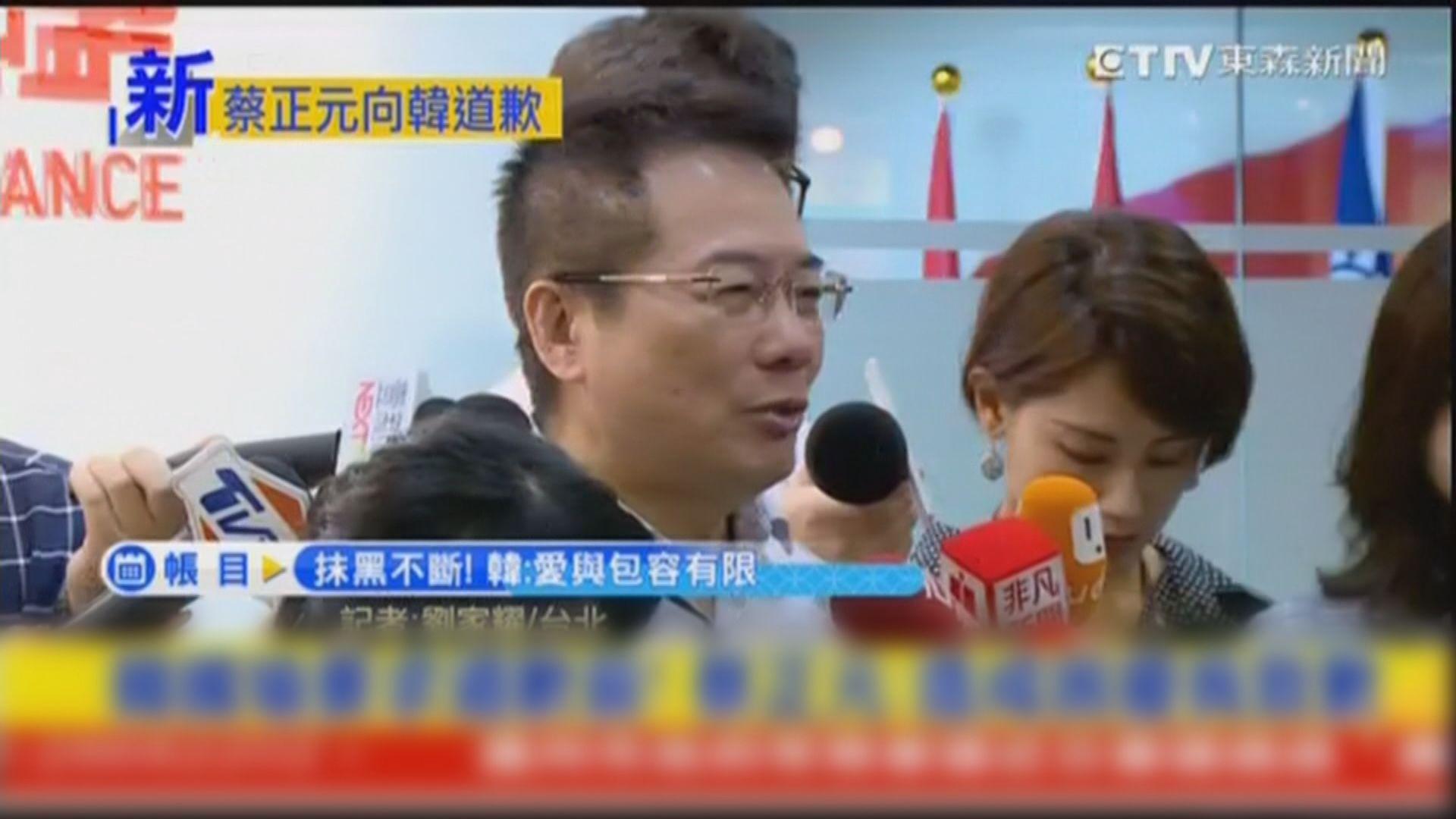 蔡正元就指韓國瑜收受四千萬新台幣致歉