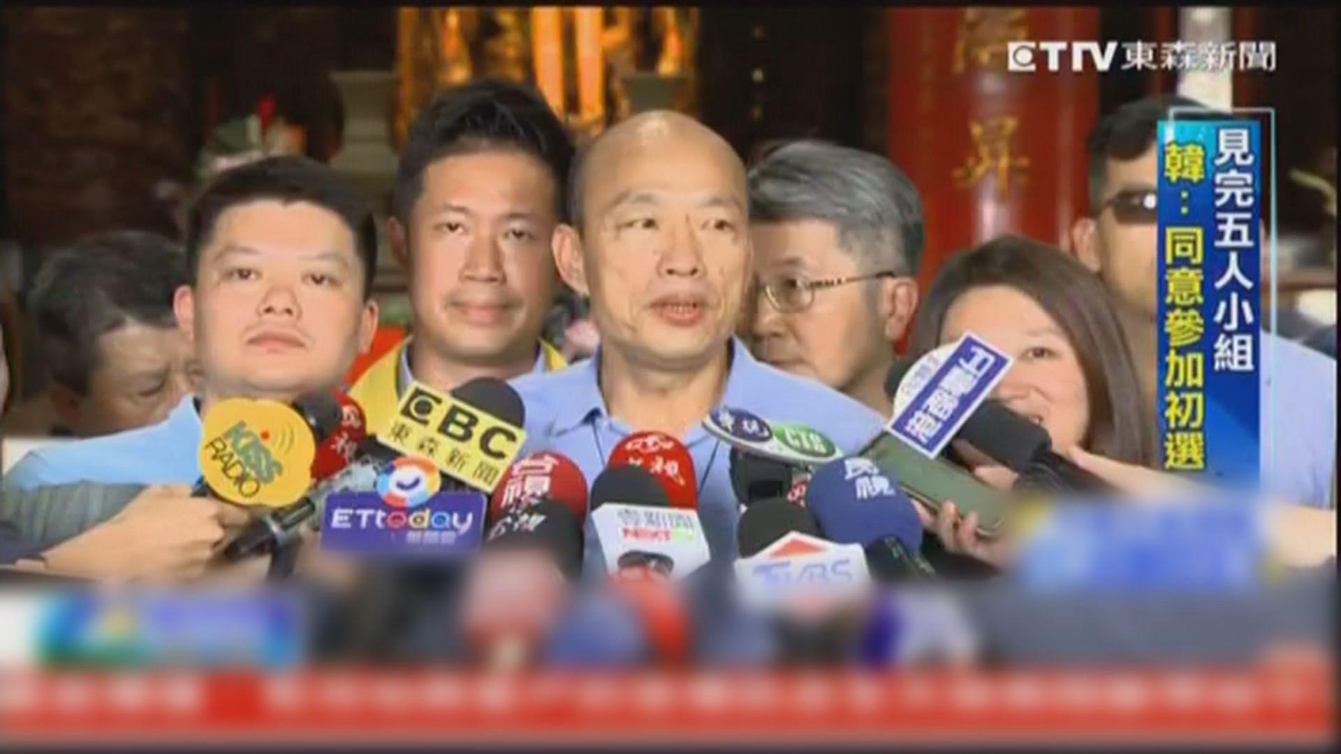 韓國瑜宣布參加國民黨總統初選