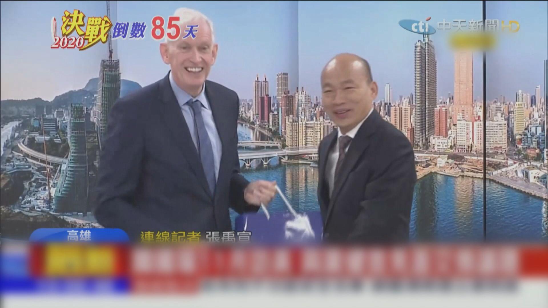 韓國瑜銷假晤美國在台協會主席莫健