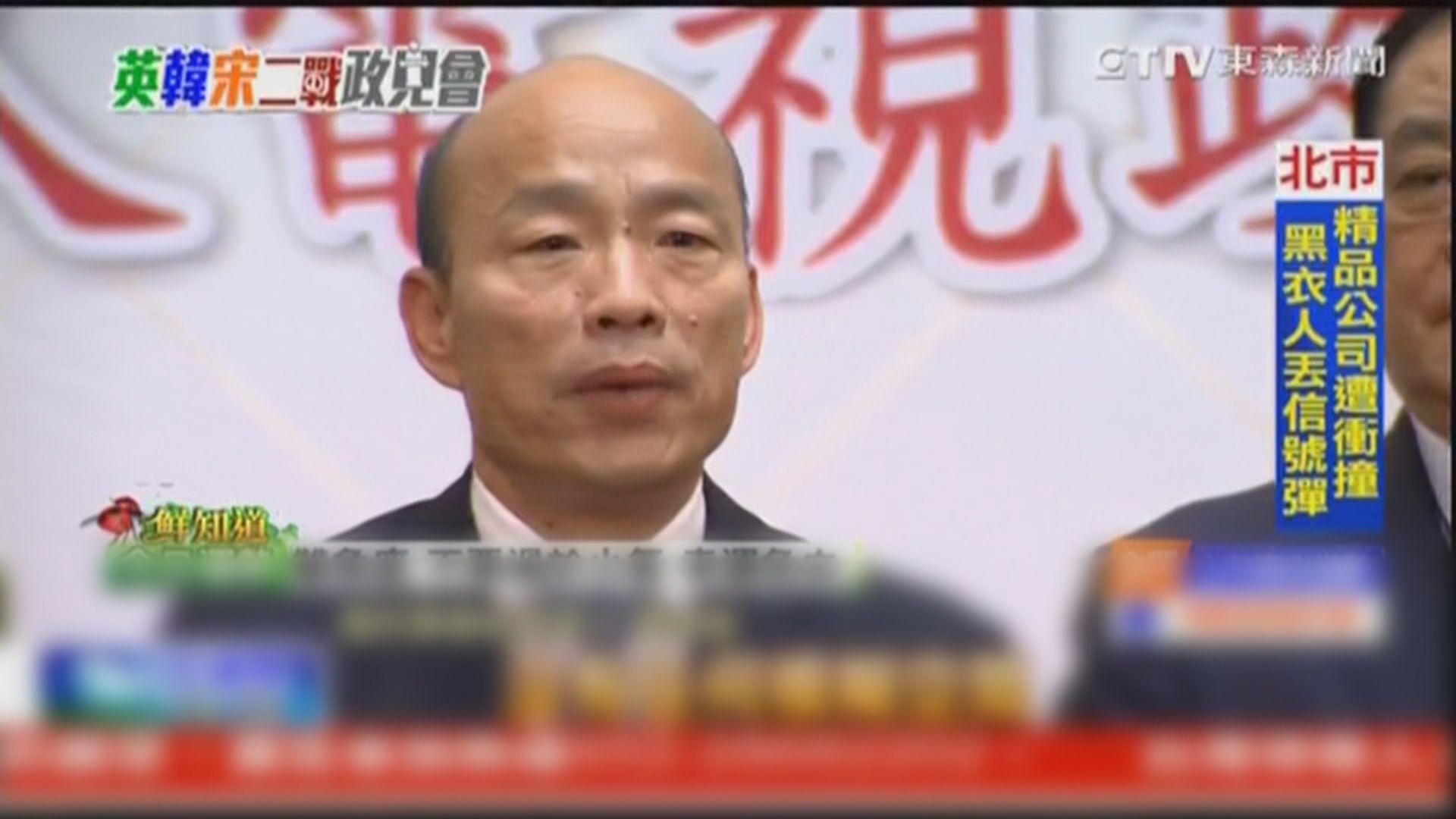 四公民團體提交提議書啟動罷免韓國瑜