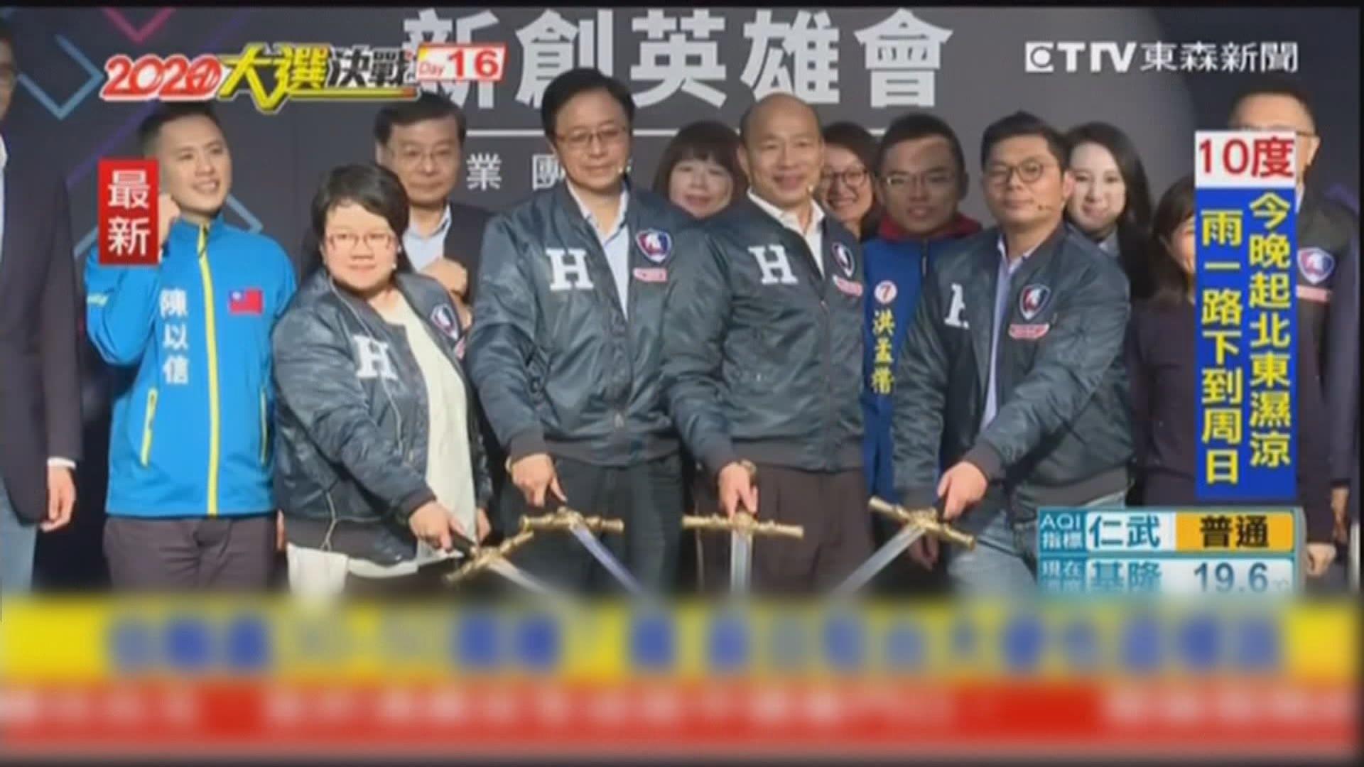 韓國瑜批罷韓行動為台灣民主政治史寫下扭曲一頁